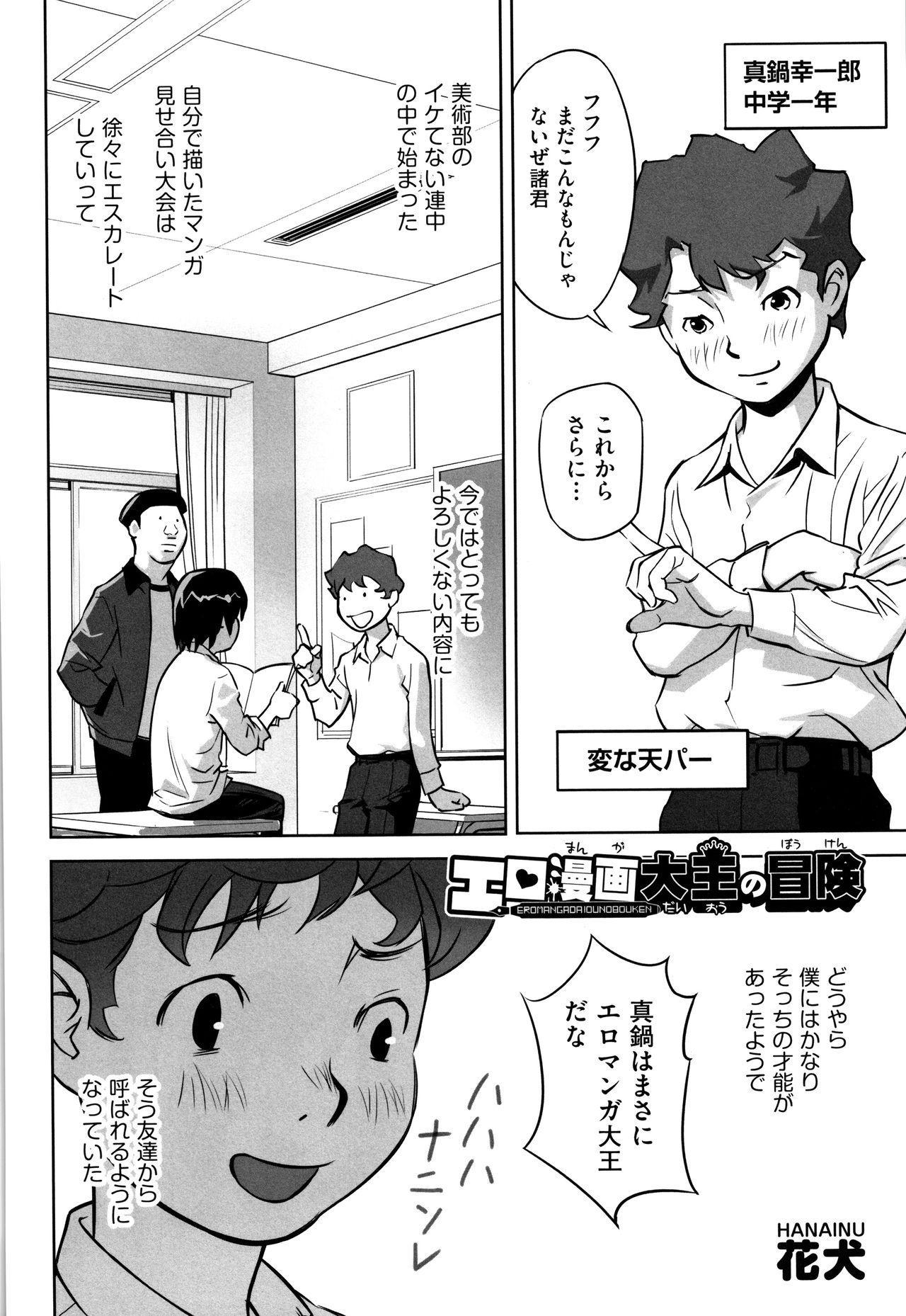 Shoujo Kumikyoku 7 36