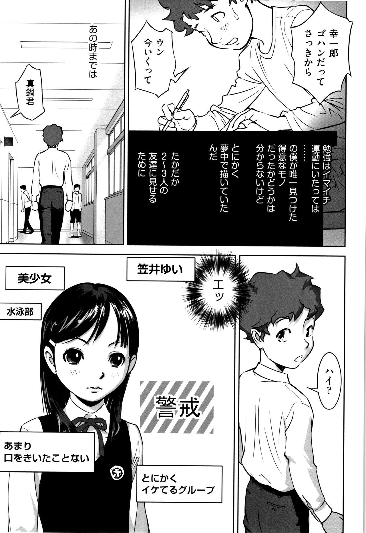 Shoujo Kumikyoku 7 37