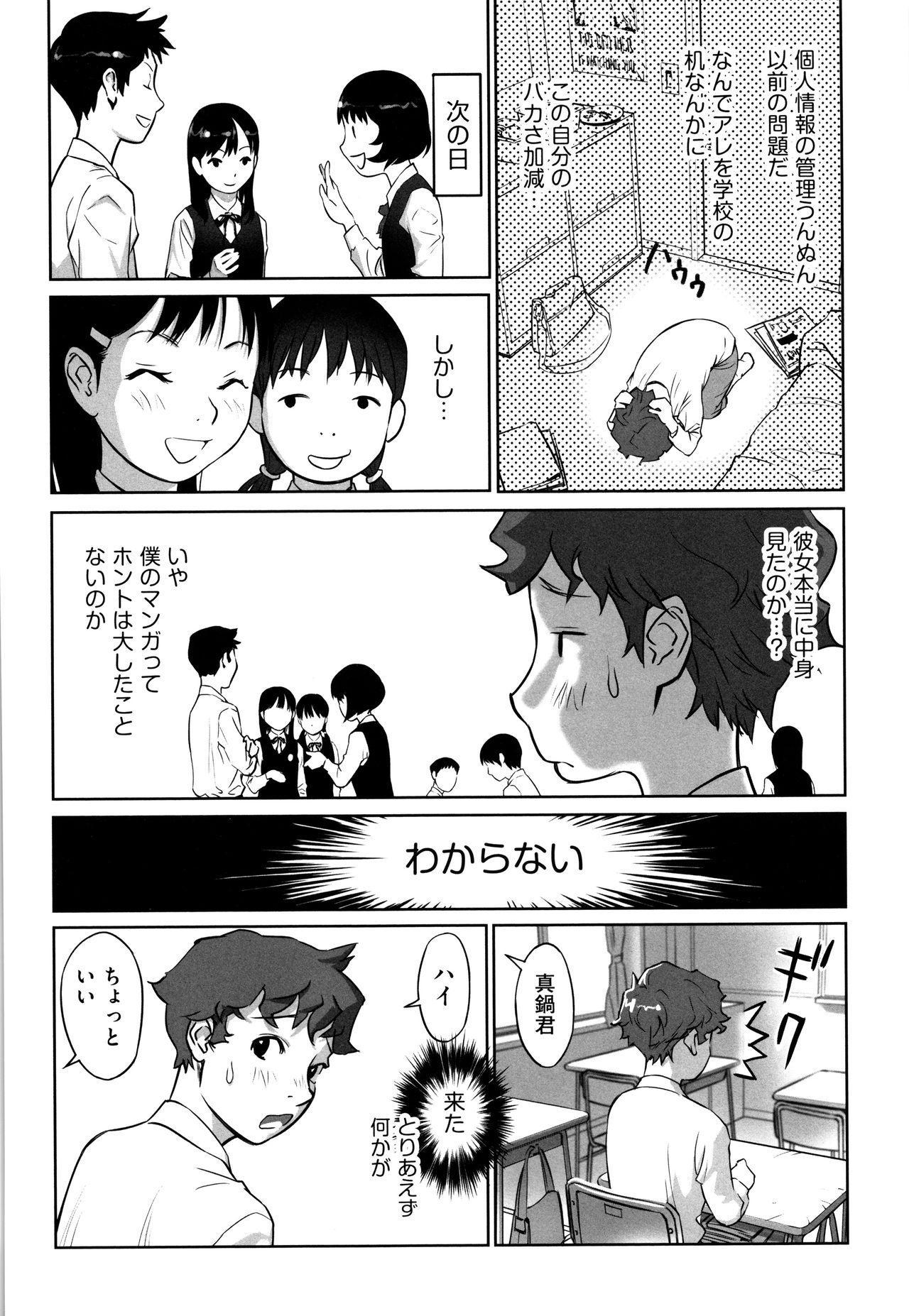 Shoujo Kumikyoku 7 40