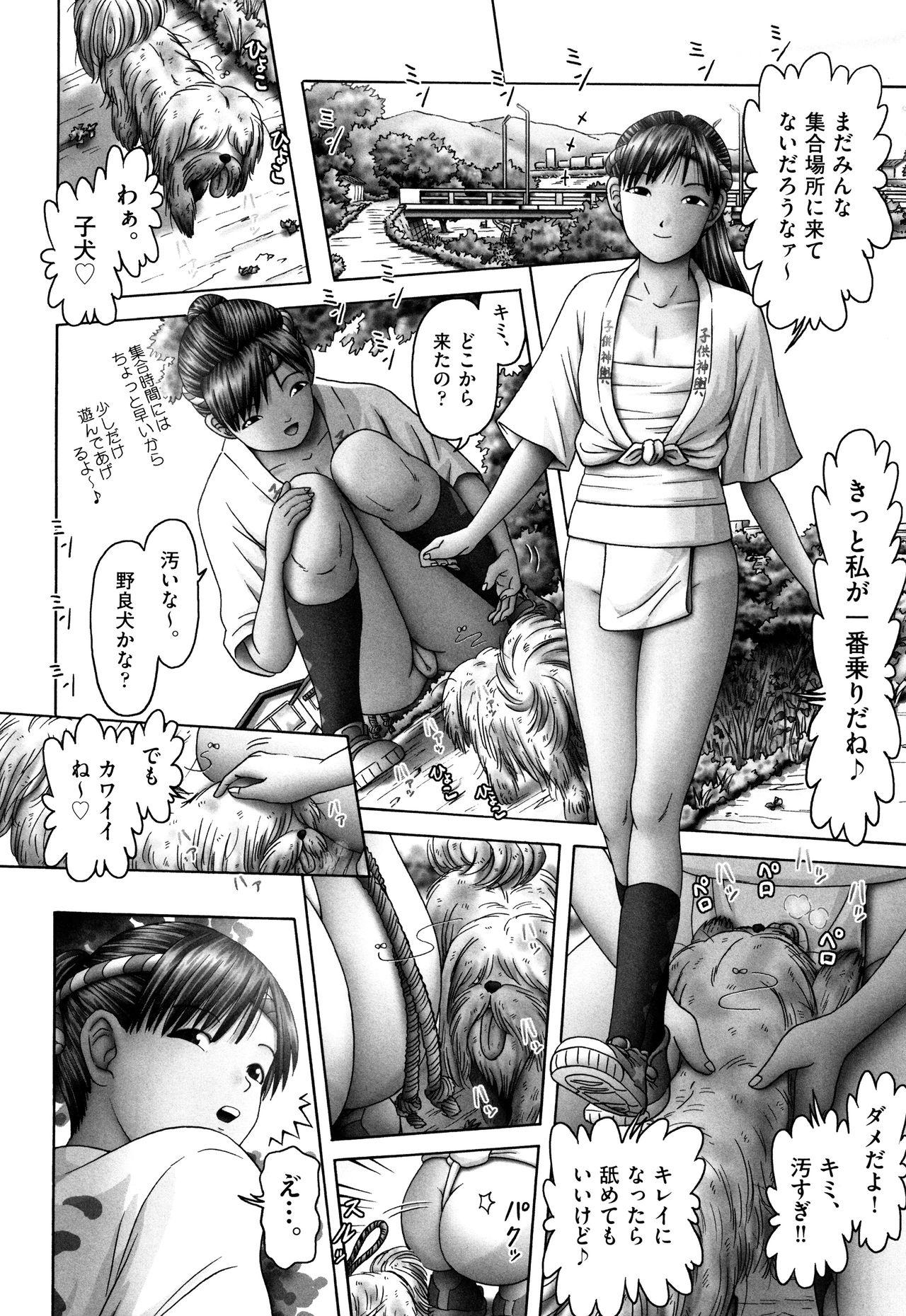 Shoujo Kumikyoku 7 4