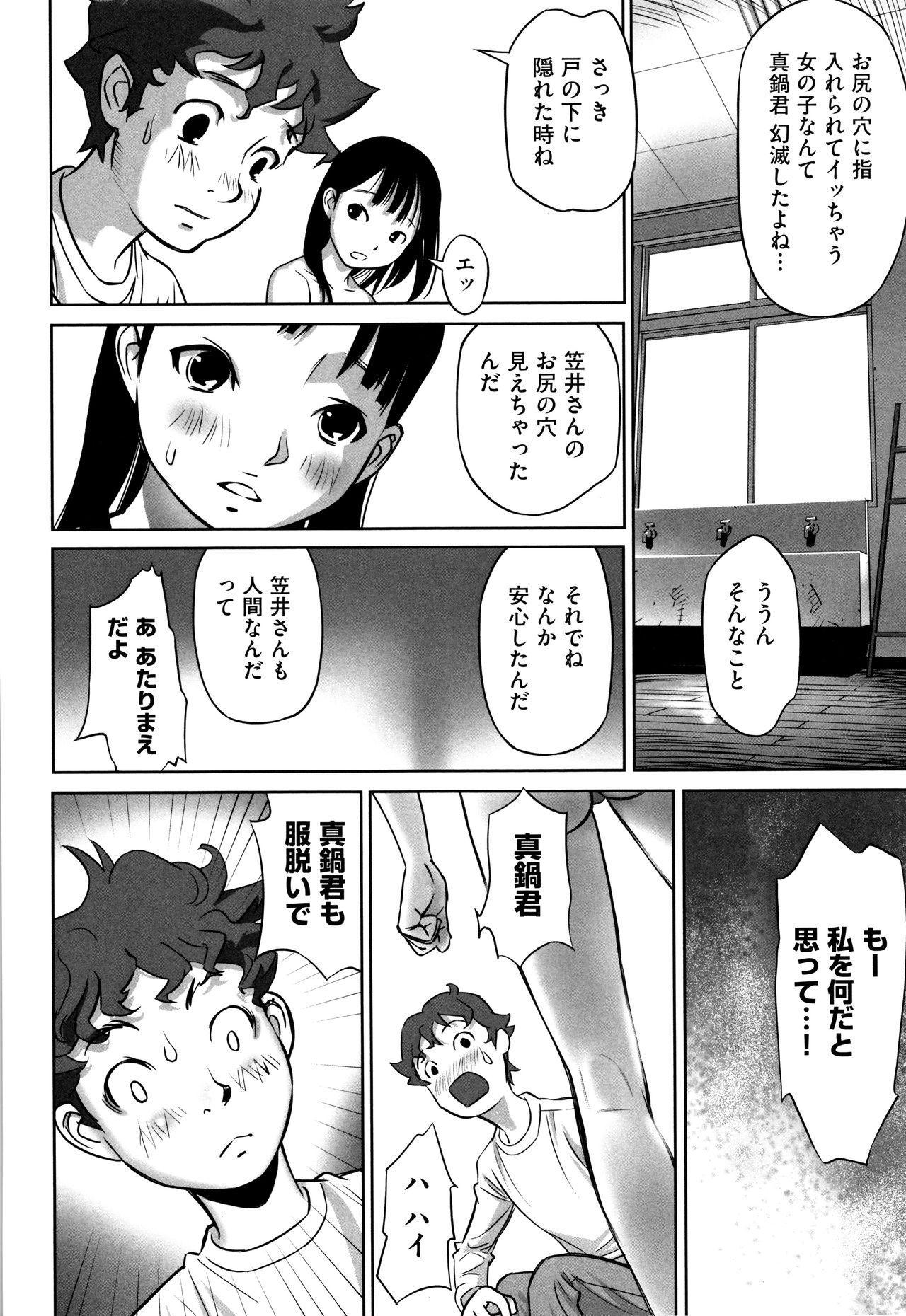Shoujo Kumikyoku 7 56