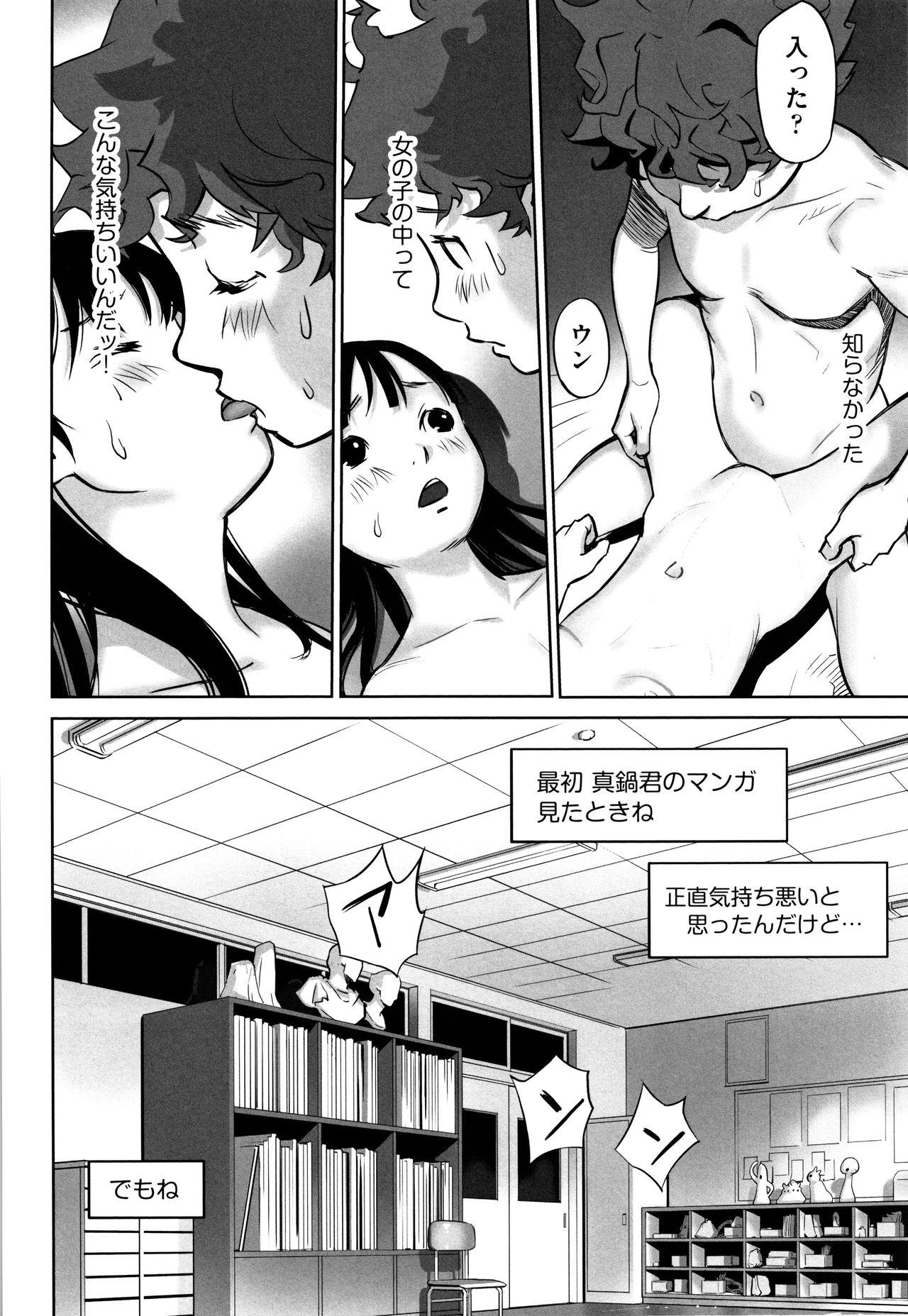 Shoujo Kumikyoku 7 58