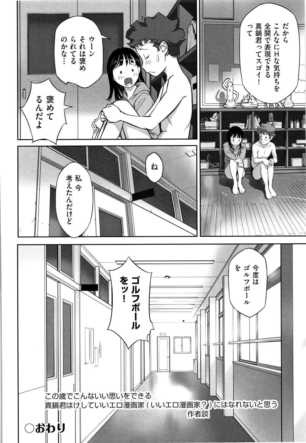 Shoujo Kumikyoku 7 62