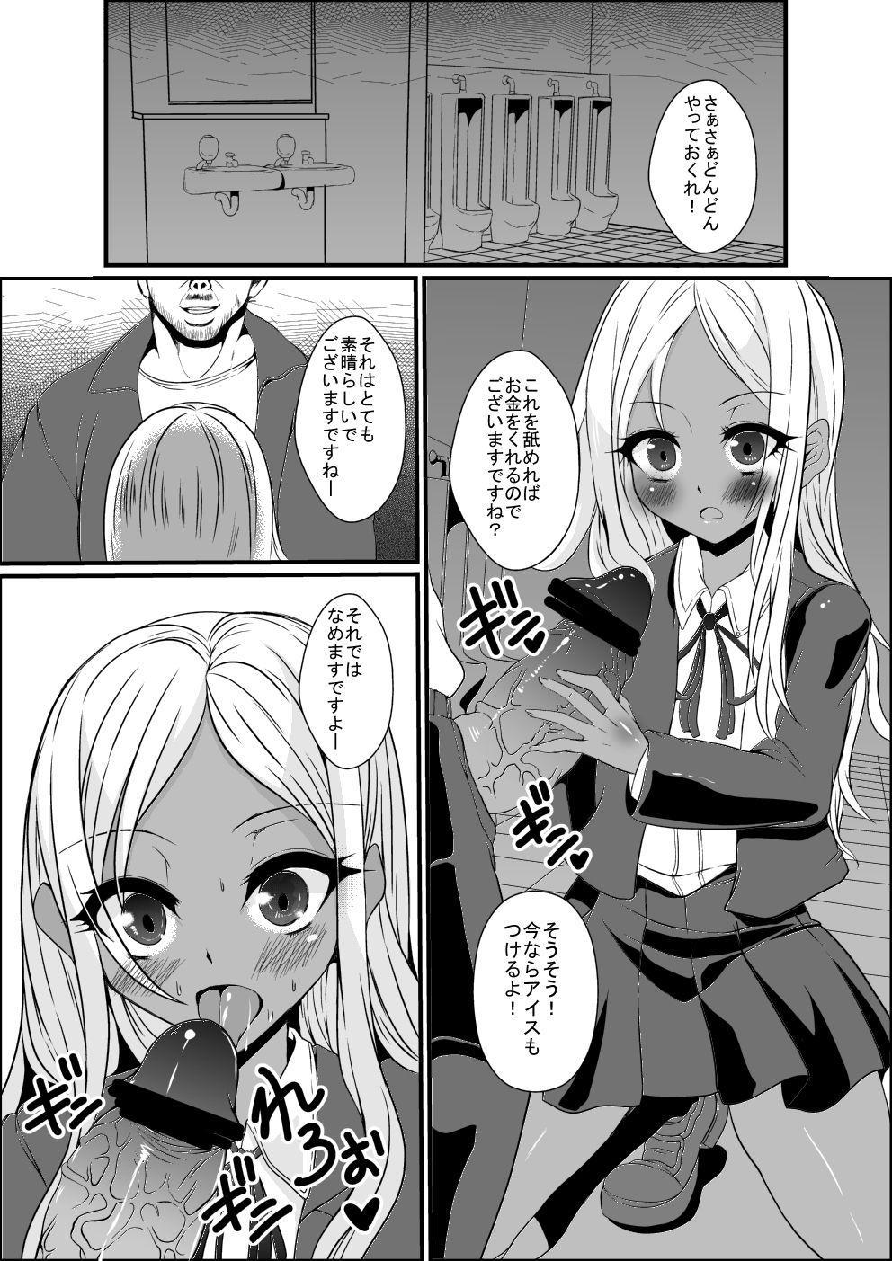 Nikubenki Layla-san 1