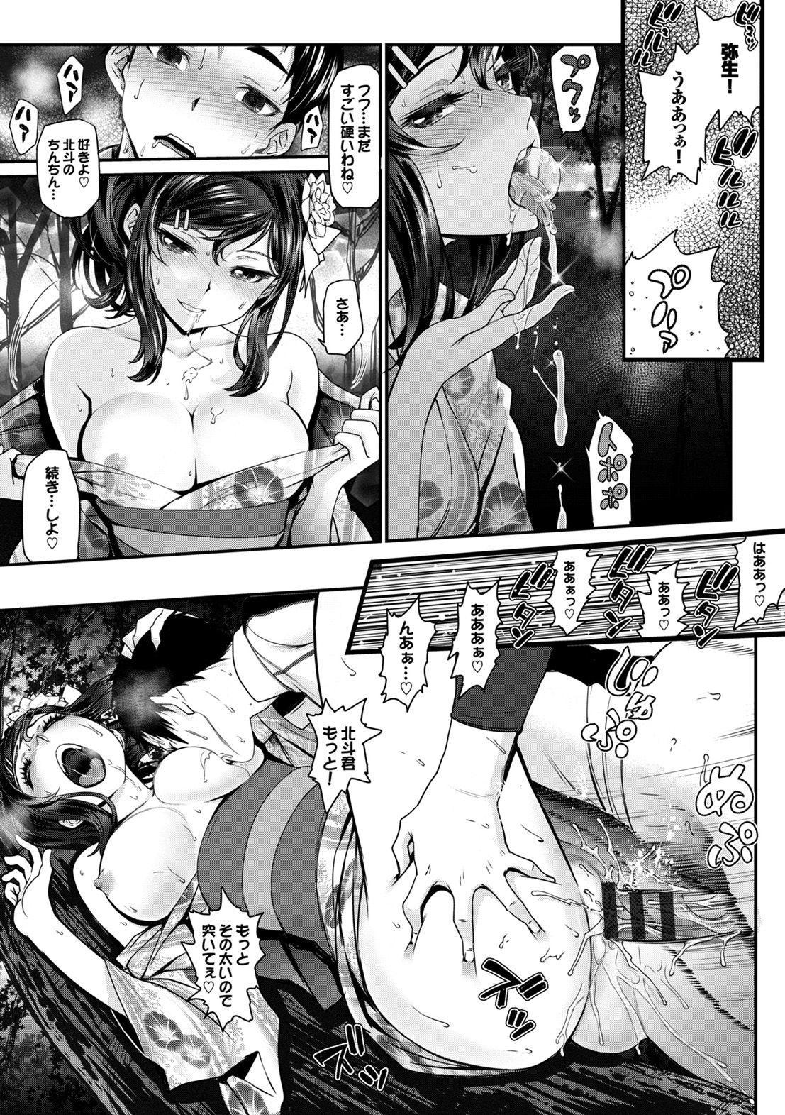 Natsu Manki! Yukata Otome SEX 12
