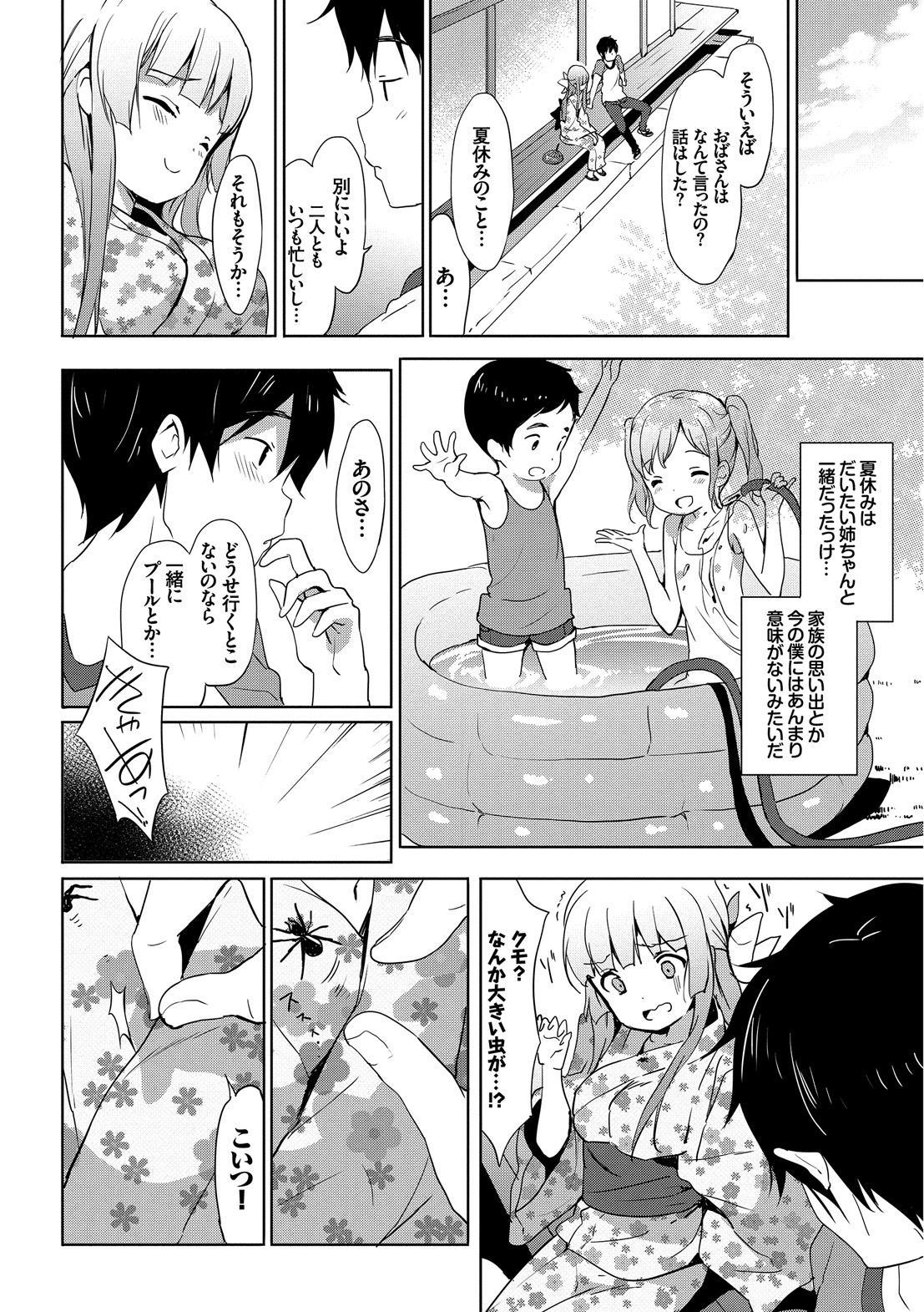 Natsu Manki! Yukata Otome SEX 29