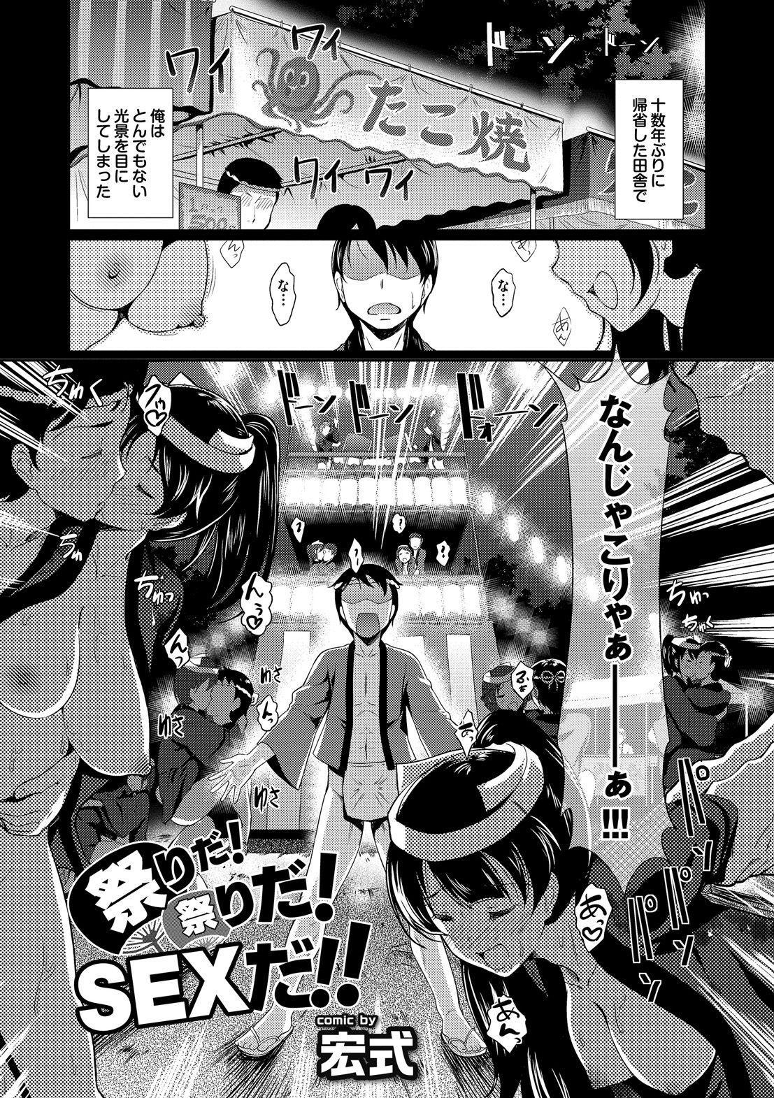 Natsu Manki! Yukata Otome SEX 78