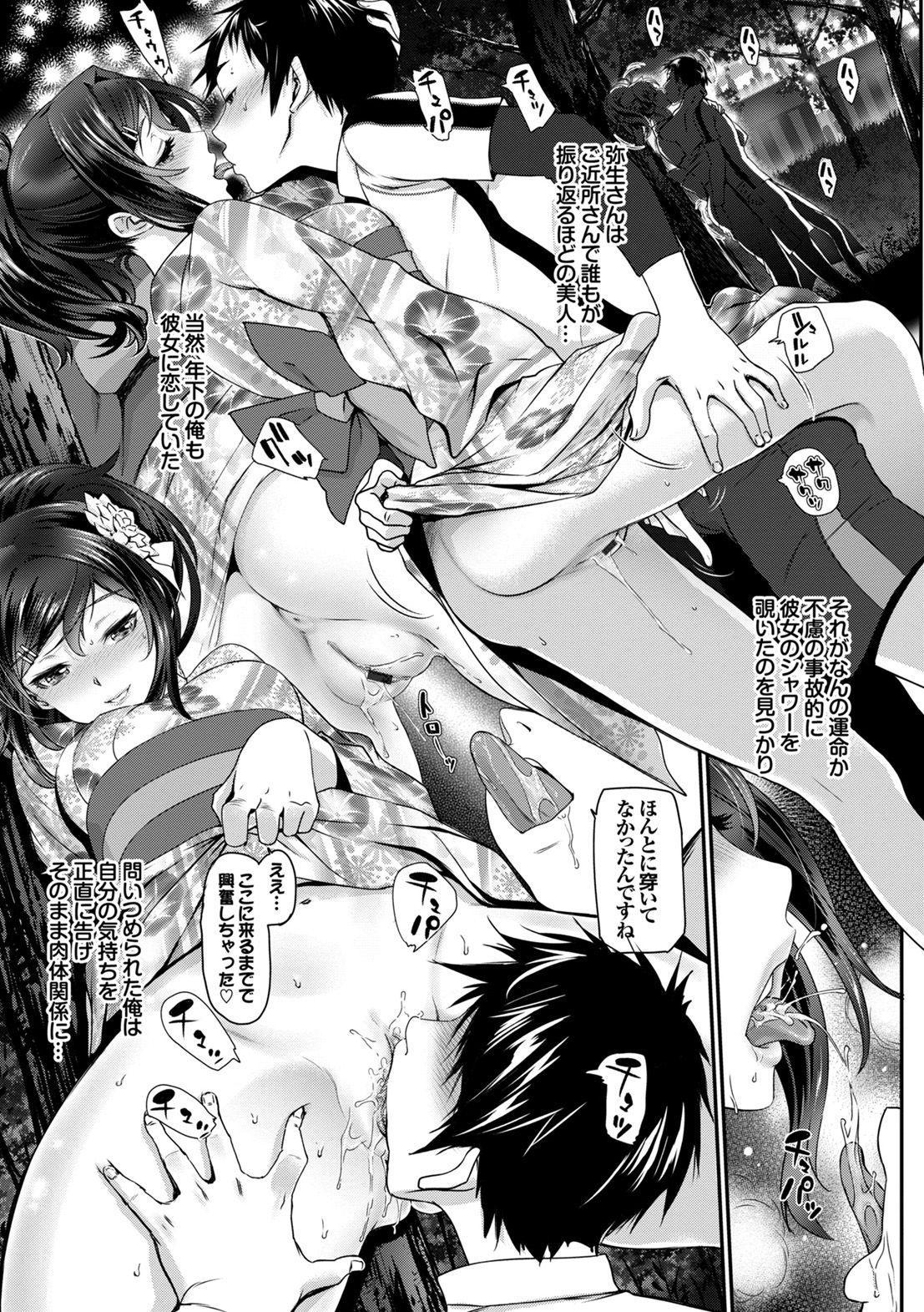 Natsu Manki! Yukata Otome SEX 8