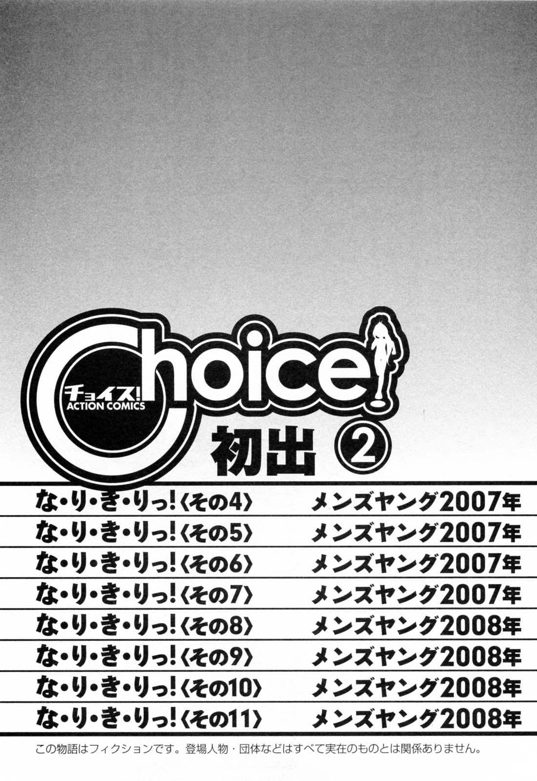 Choice! 02 176