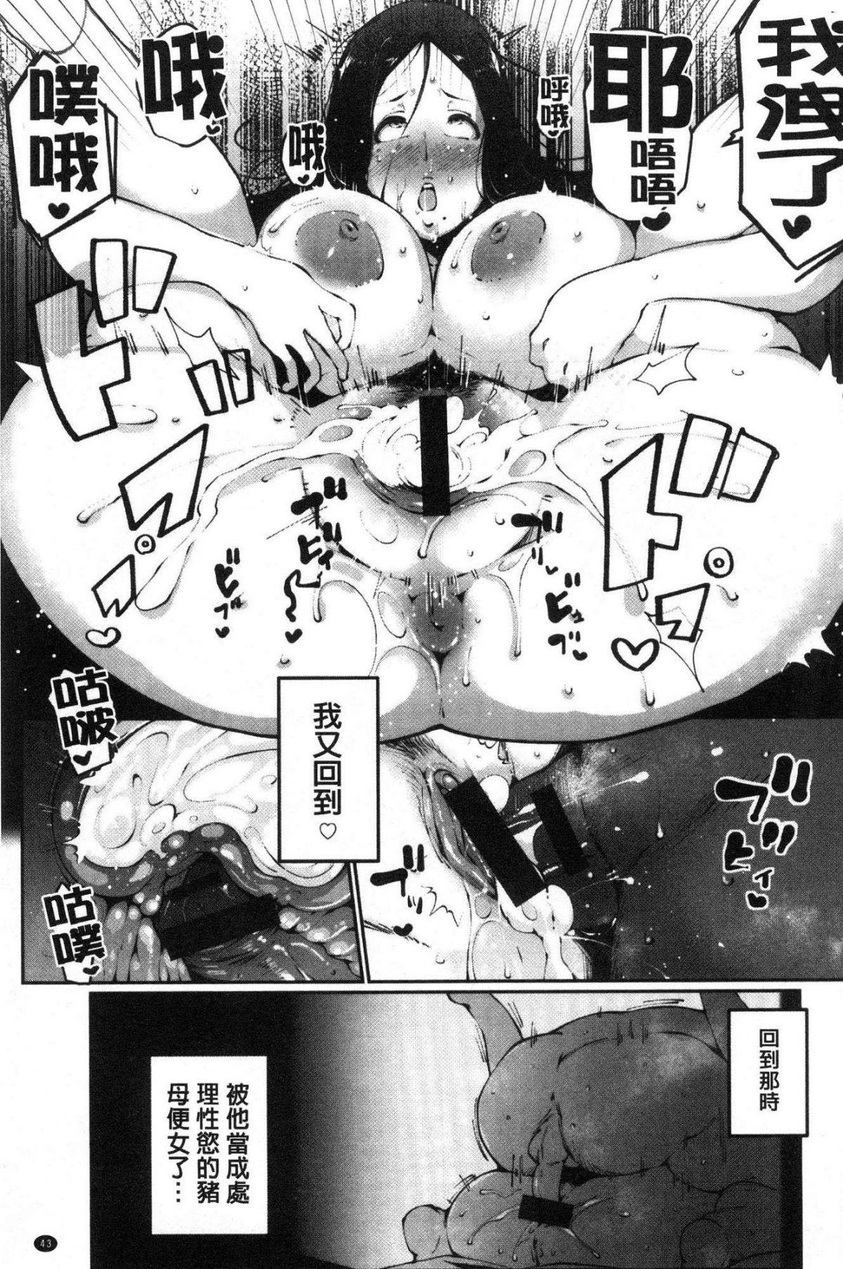 Inshitsu Honeyhole 43