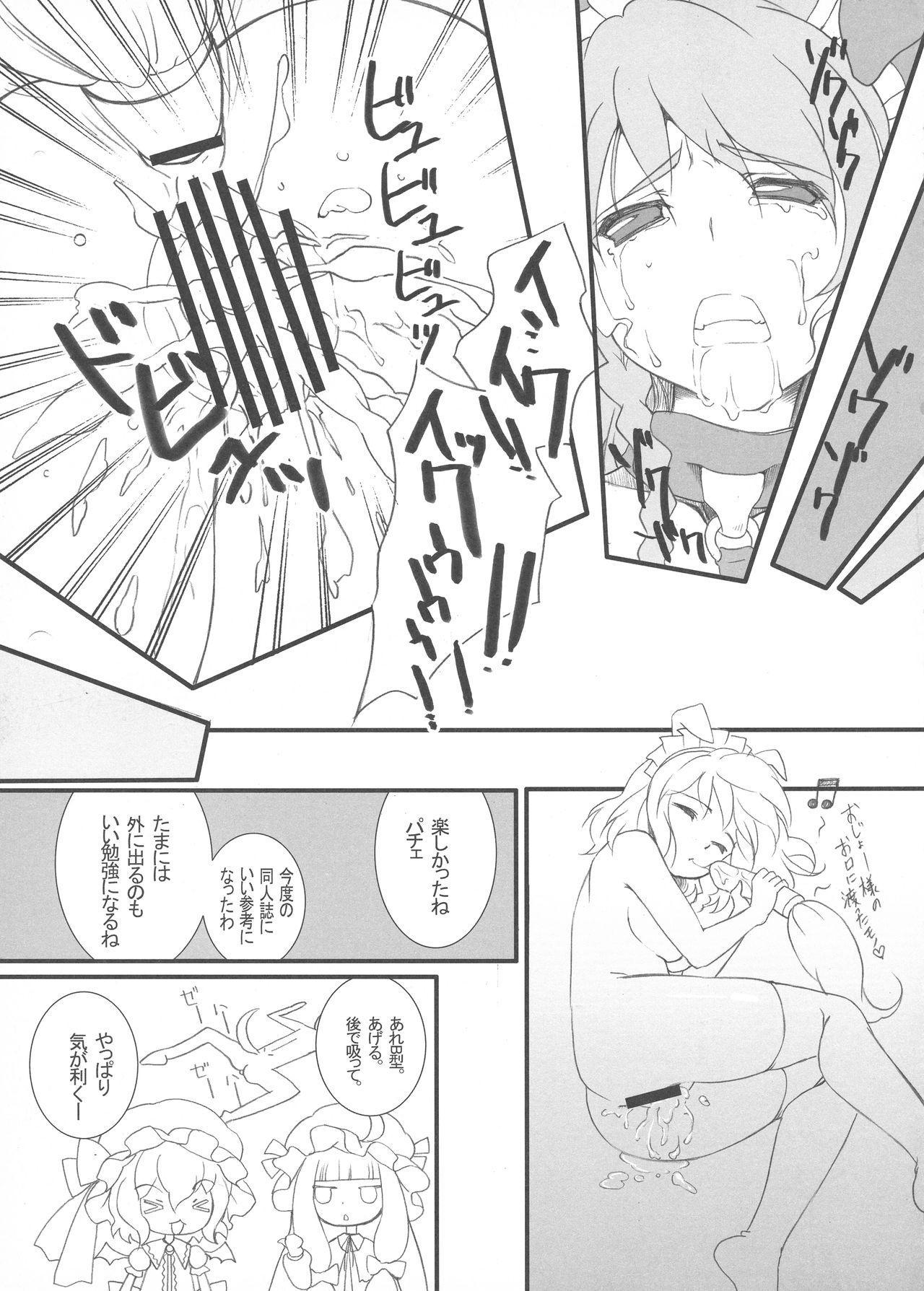 Kodomo no Omocha 10