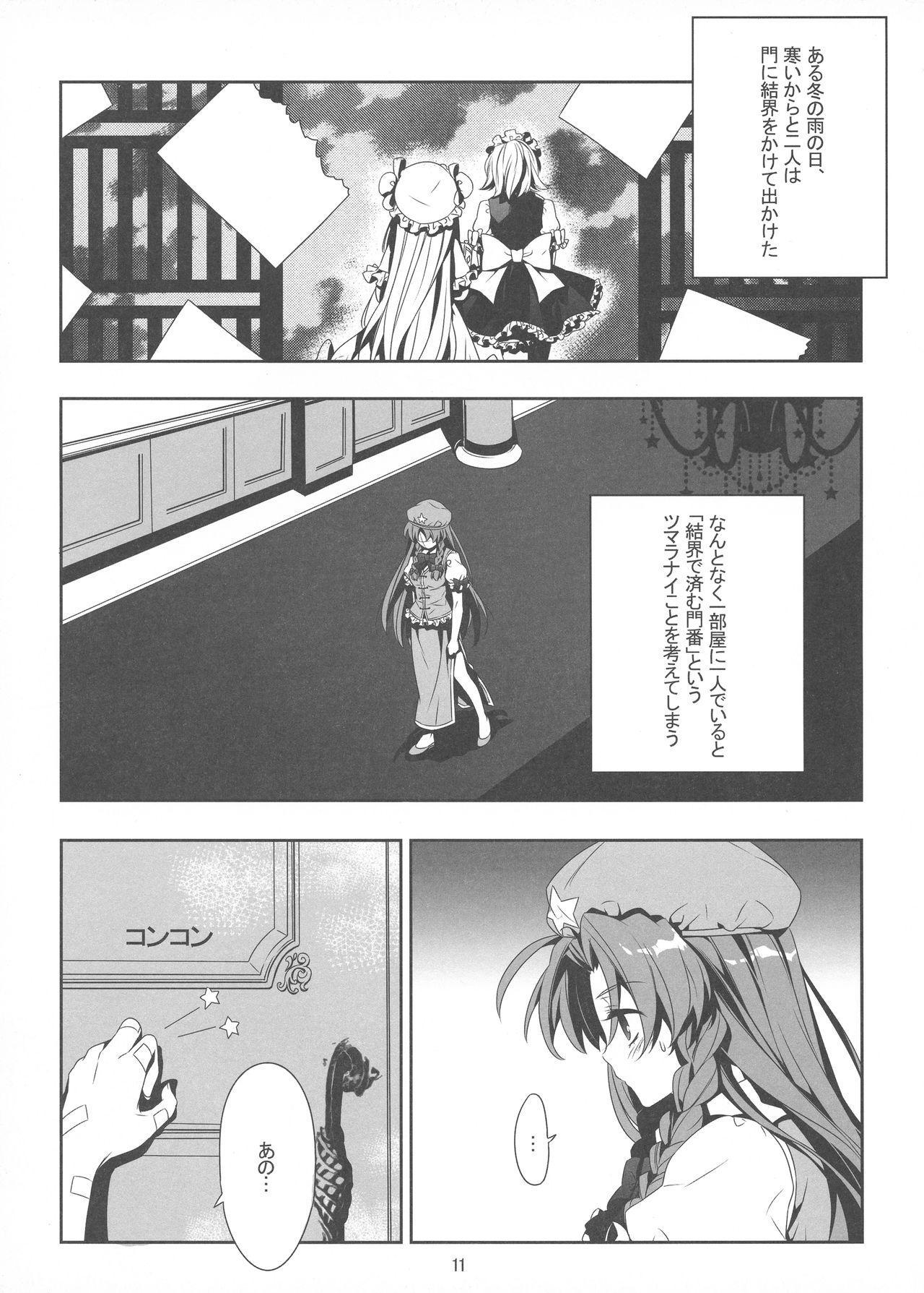 Kodomo no Omocha 12