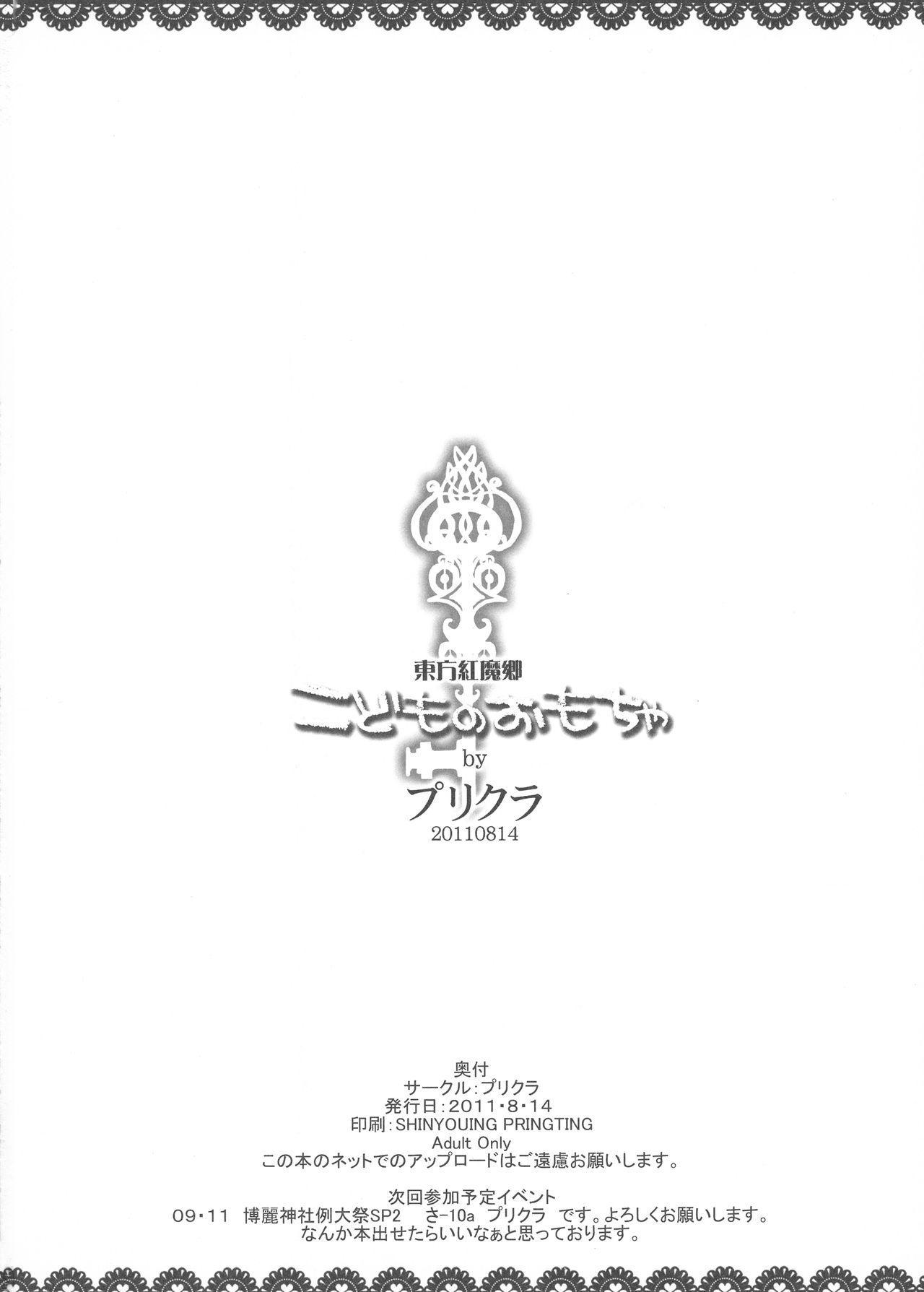 Kodomo no Omocha 21