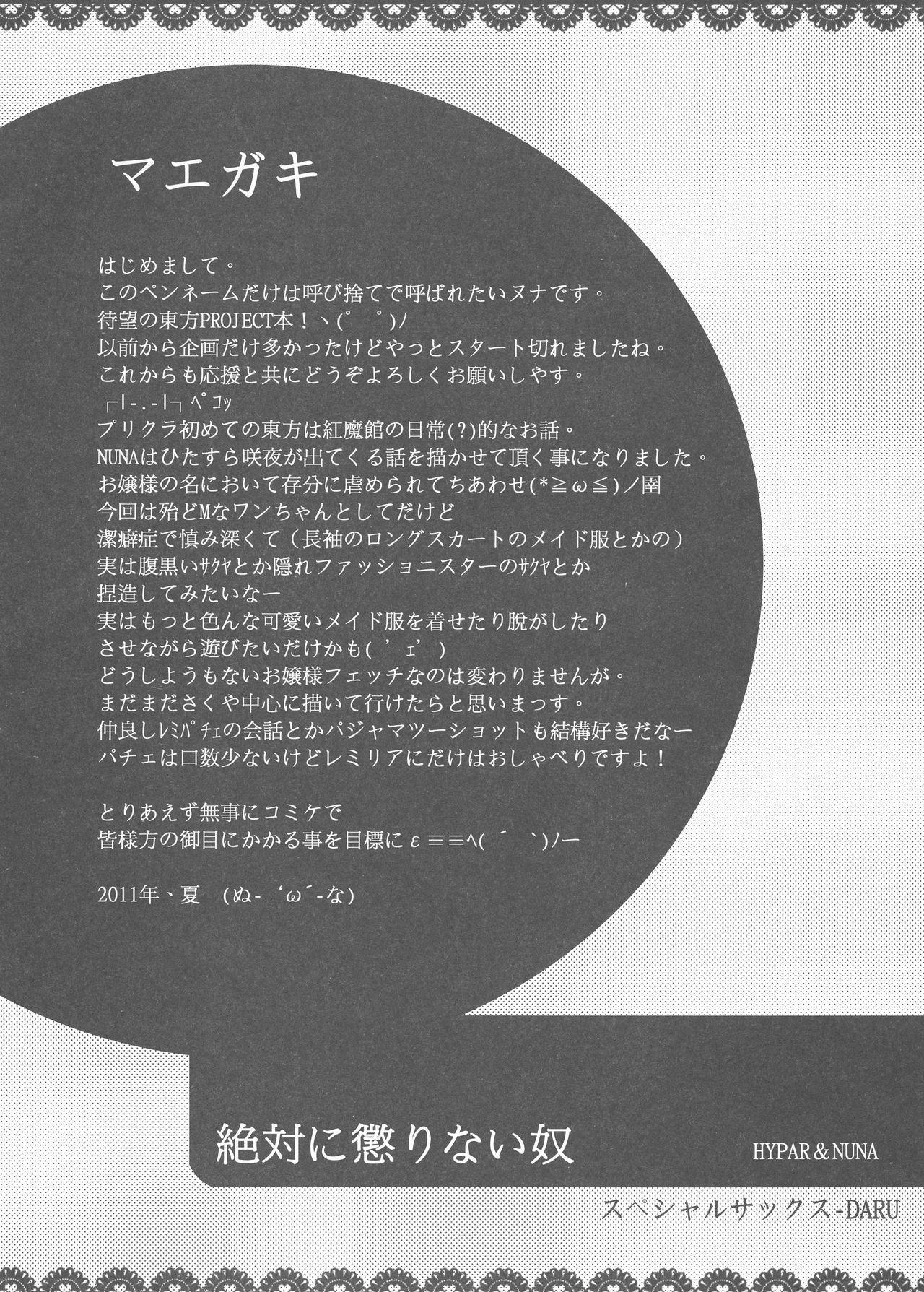 Kodomo no Omocha 3
