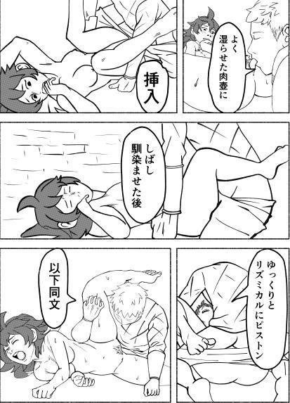 Namari 8