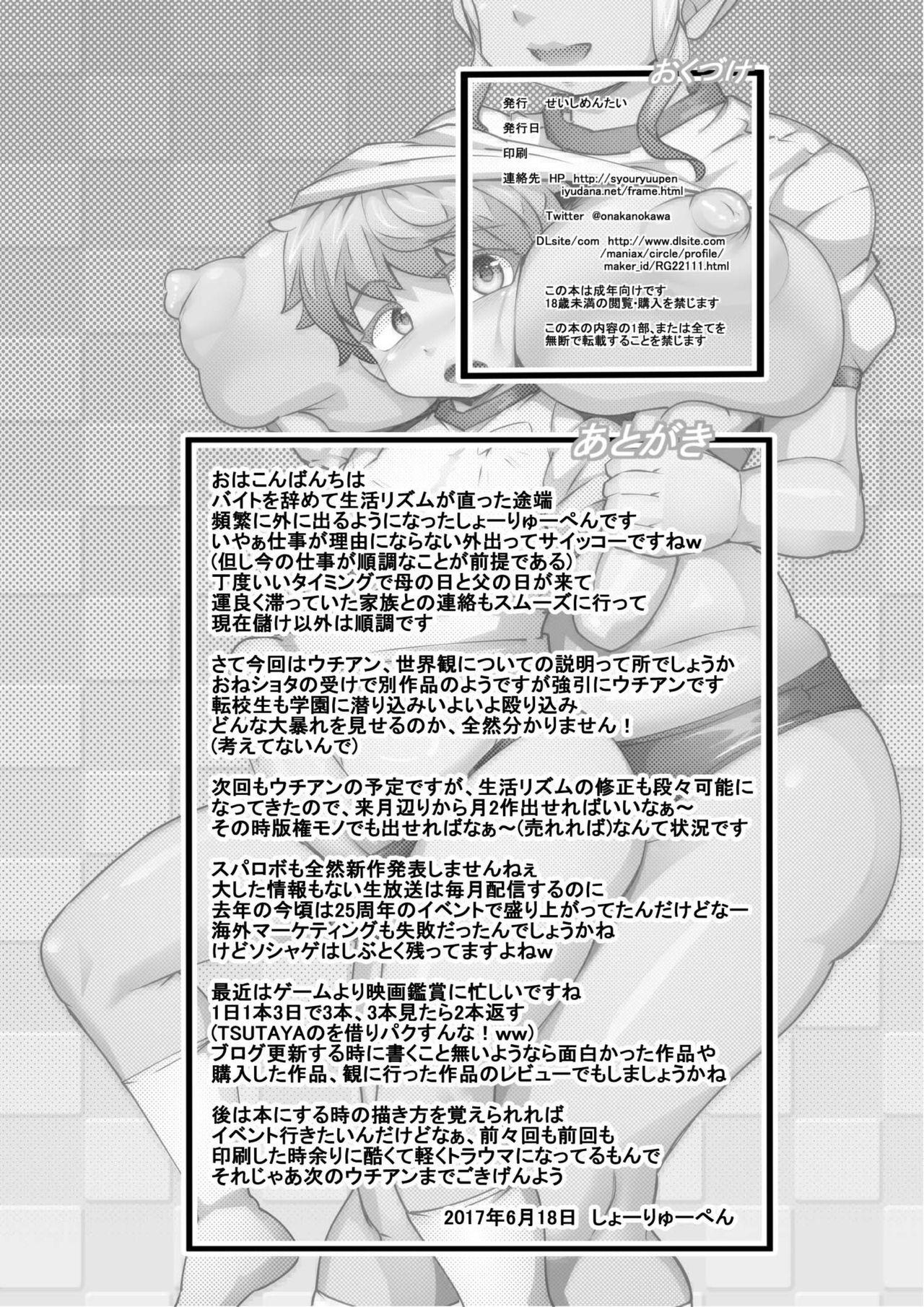 Uchi no Joseito Zenin Haramaseta Kedamono ga Anta no Gakuen ni Iku Rashii yo? 11 29