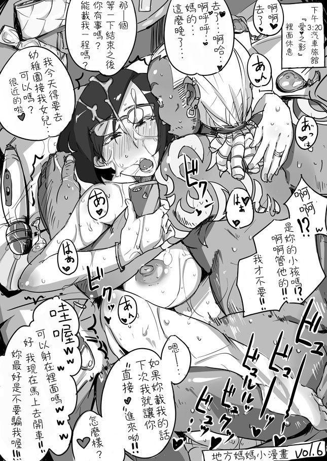 Hitozuma Futakoma |地方媽媽小漫畫 10