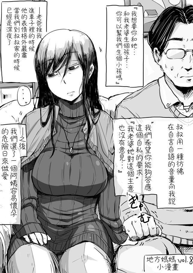Hitozuma Futakoma |地方媽媽小漫畫 14
