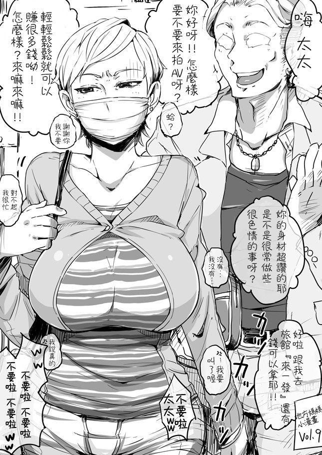 Hitozuma Futakoma |地方媽媽小漫畫 16