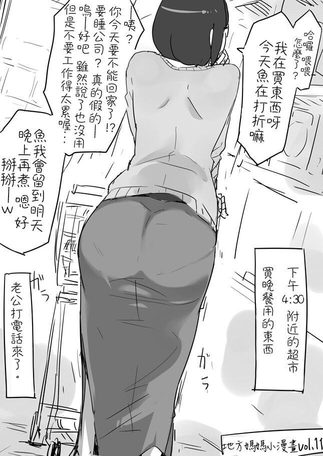 Hitozuma Futakoma |地方媽媽小漫畫 20