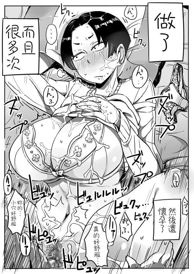 Hitozuma Futakoma |地方媽媽小漫畫 23