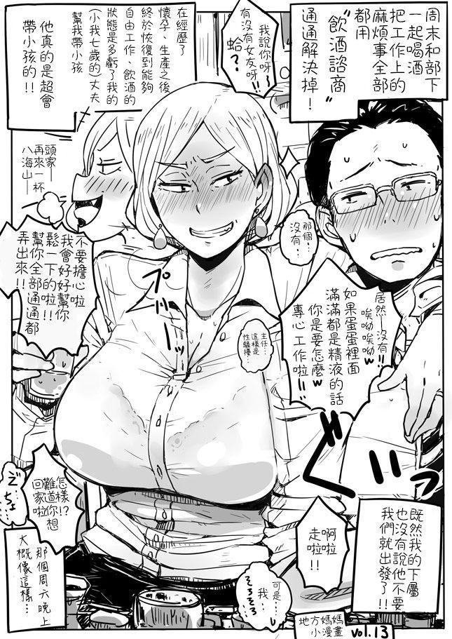 Hitozuma Futakoma |地方媽媽小漫畫 24