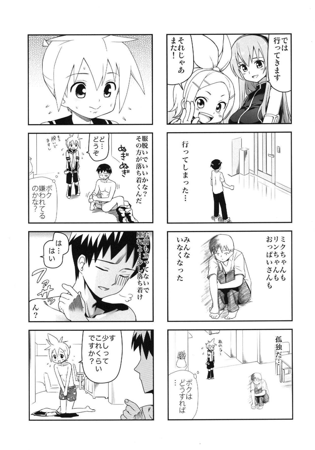 Mikkumiku na Hannou volume. 5 9