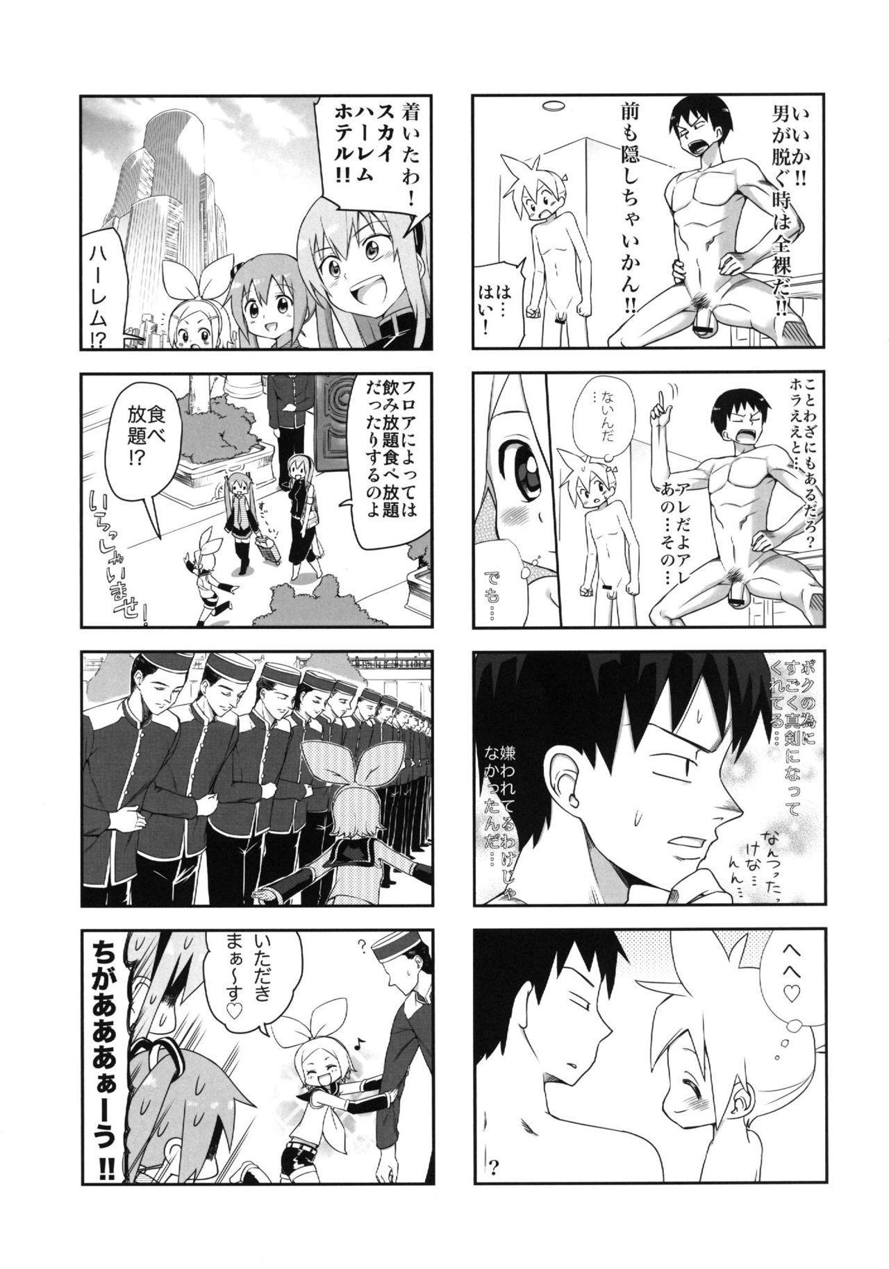 Mikkumiku na Hannou volume. 5 11