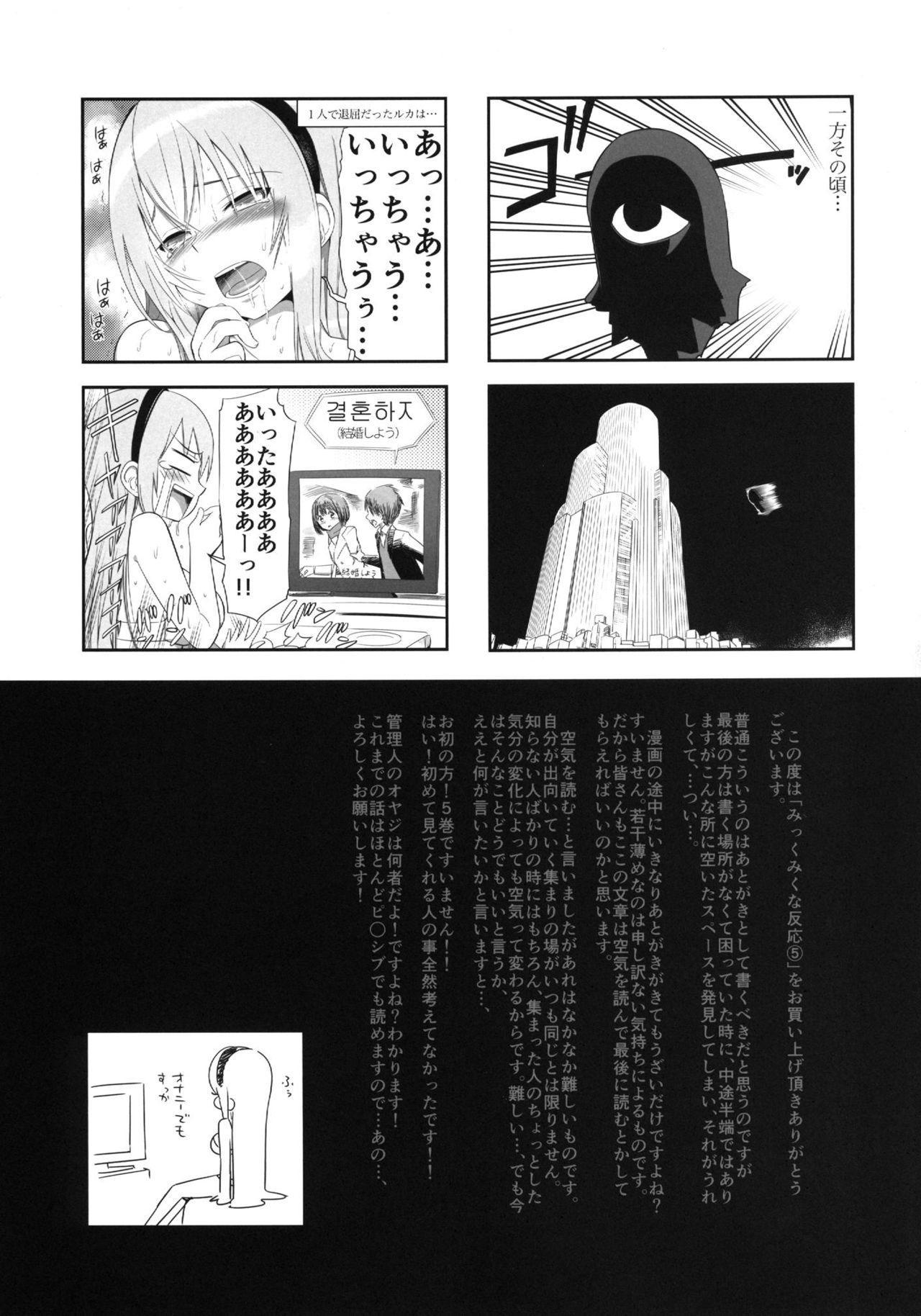 Mikkumiku na Hannou volume. 5 15