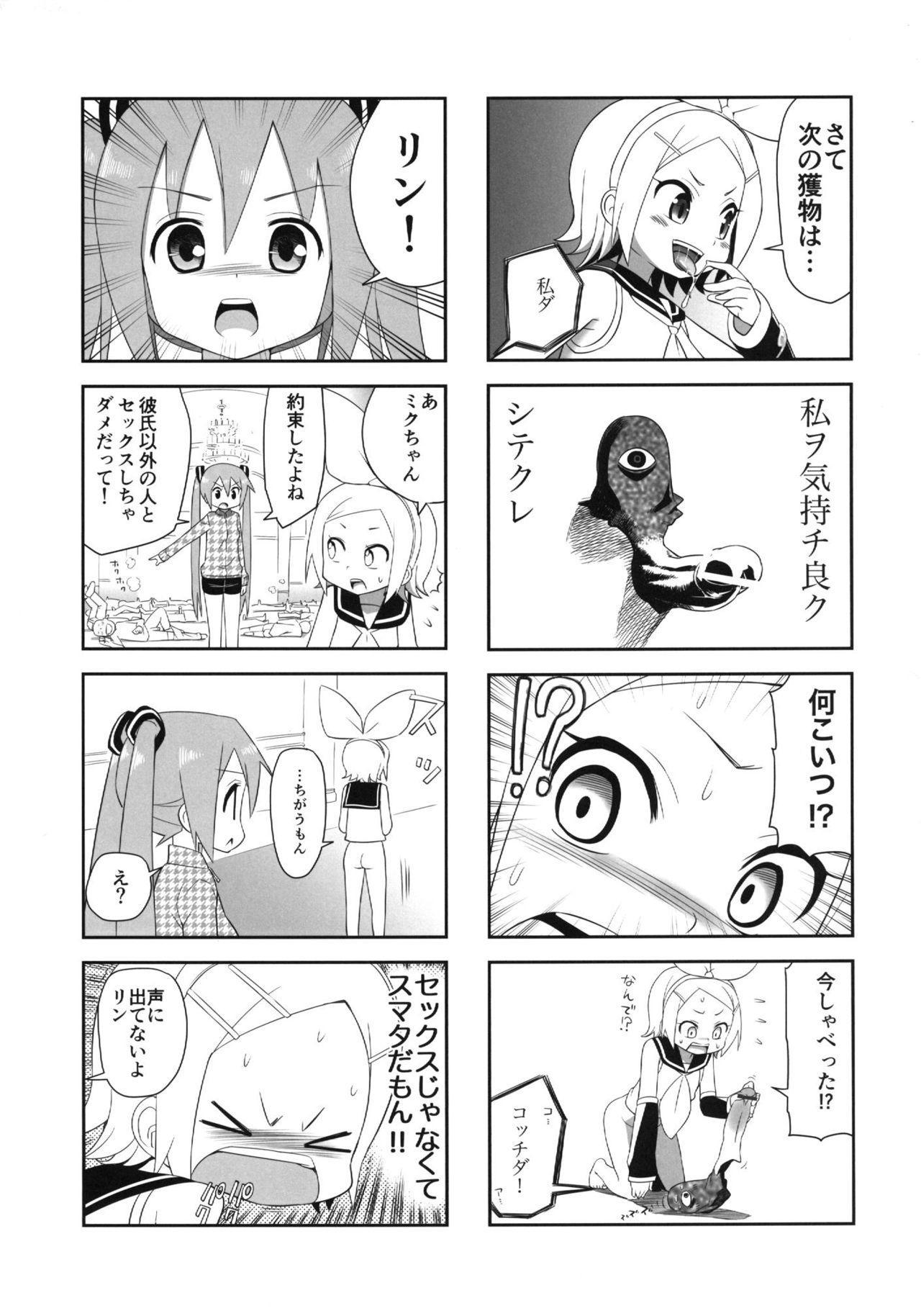 Mikkumiku na Hannou volume. 5 17