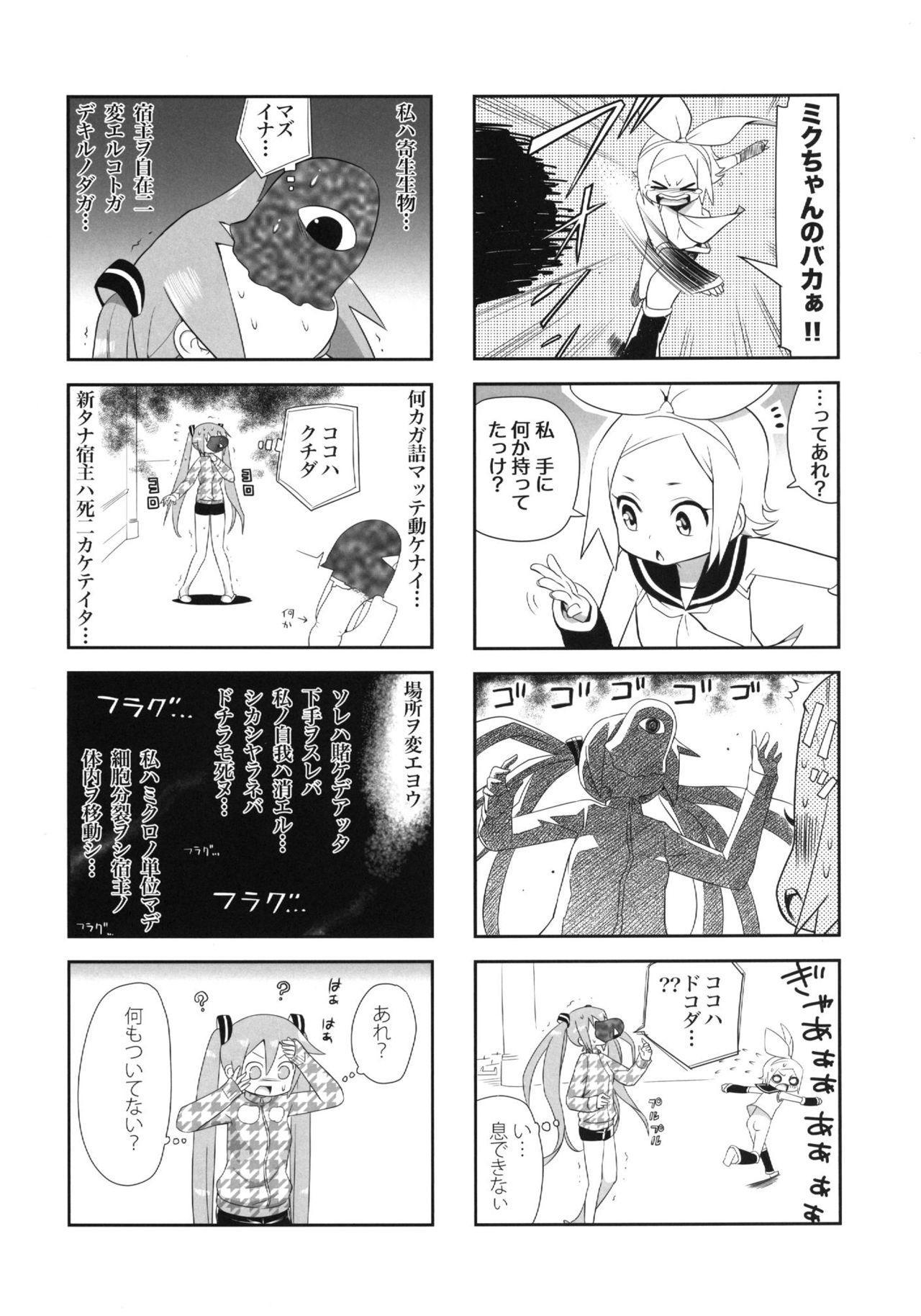 Mikkumiku na Hannou volume. 5 18