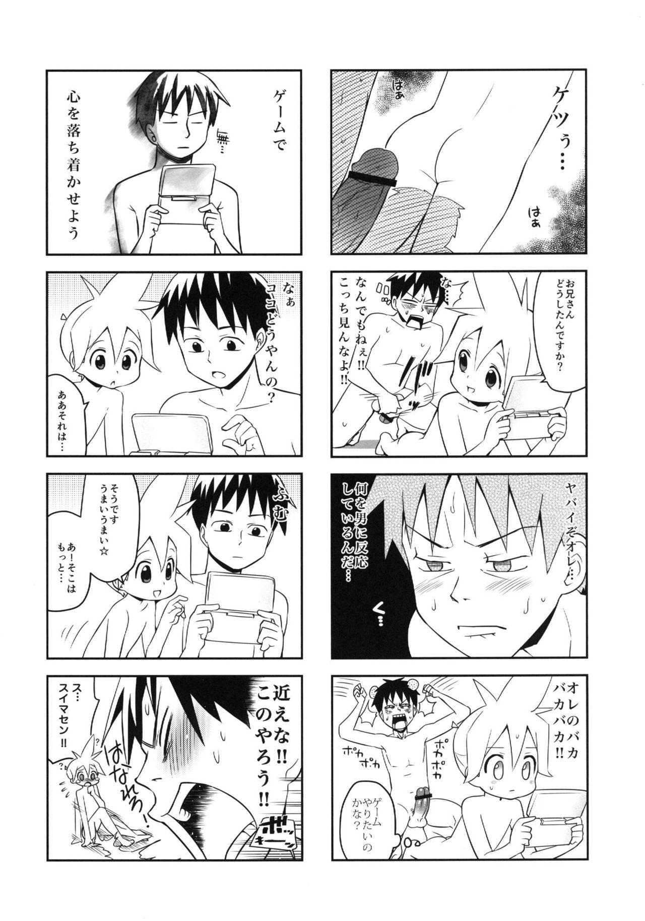 Mikkumiku na Hannou volume. 5 26