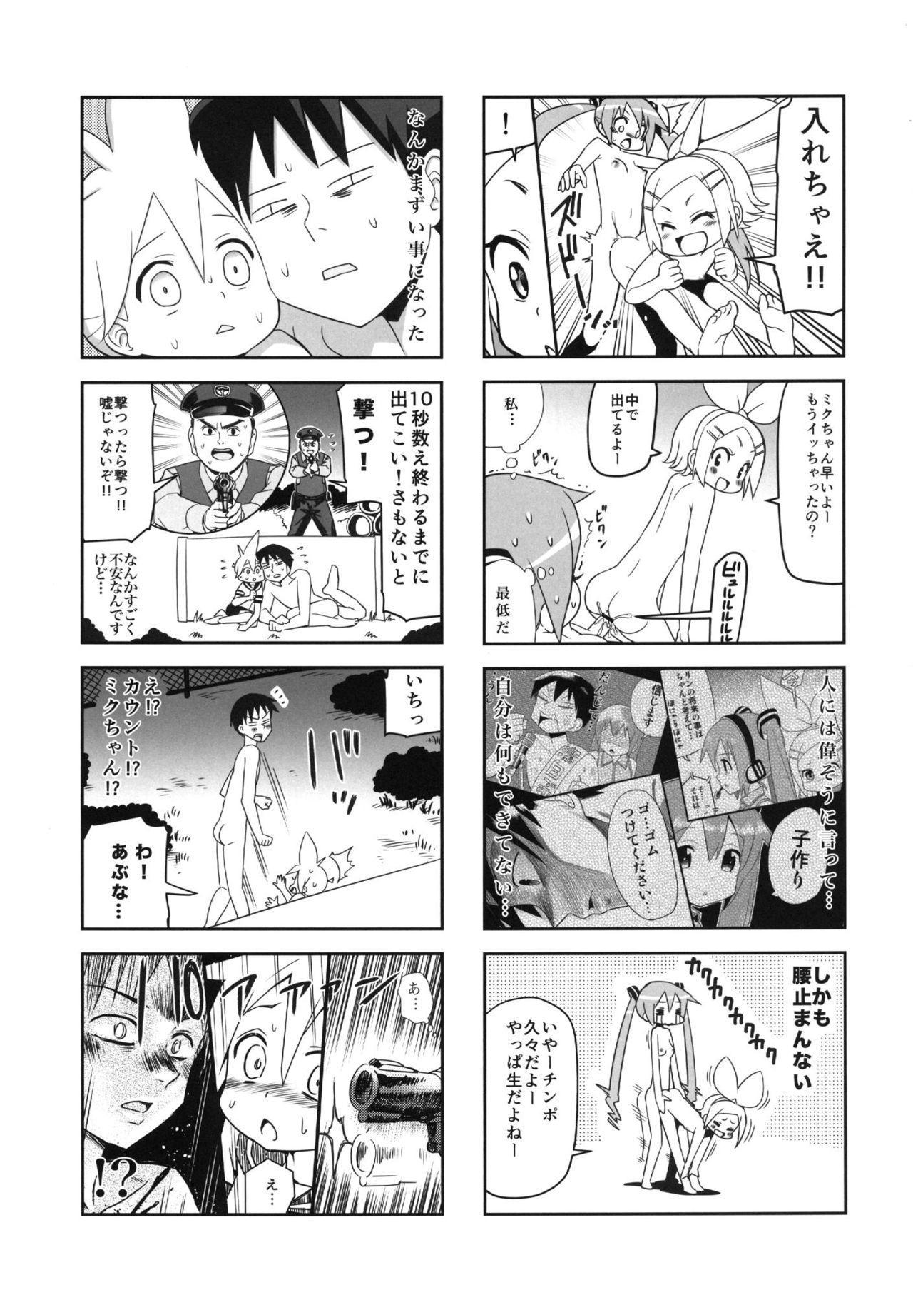 Mikkumiku na Hannou volume. 5 31