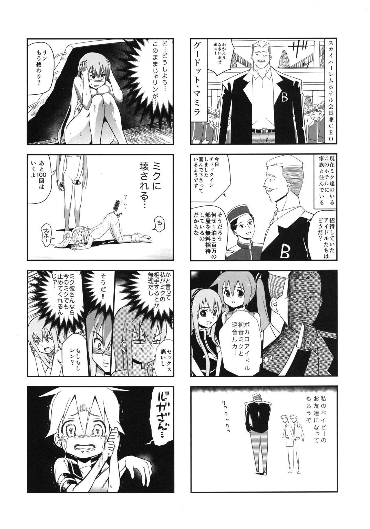 Mikkumiku na Hannou volume. 5 34