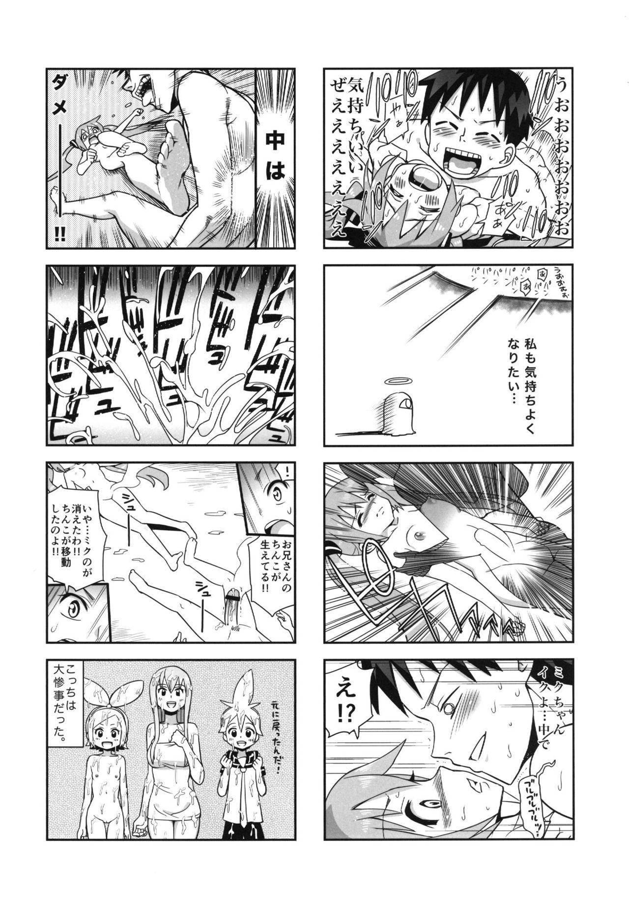 Mikkumiku na Hannou volume. 5 42
