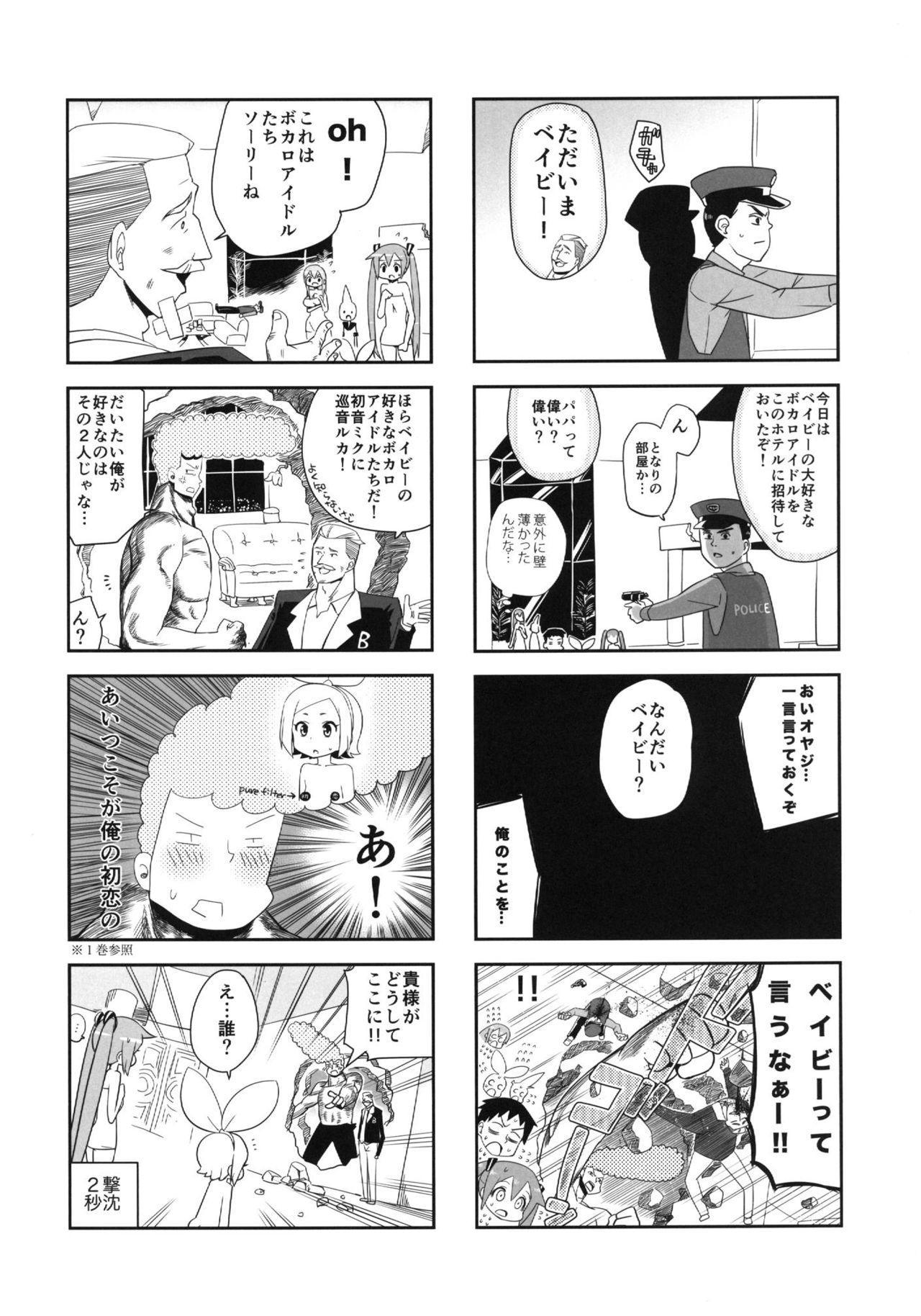Mikkumiku na Hannou volume. 5 44