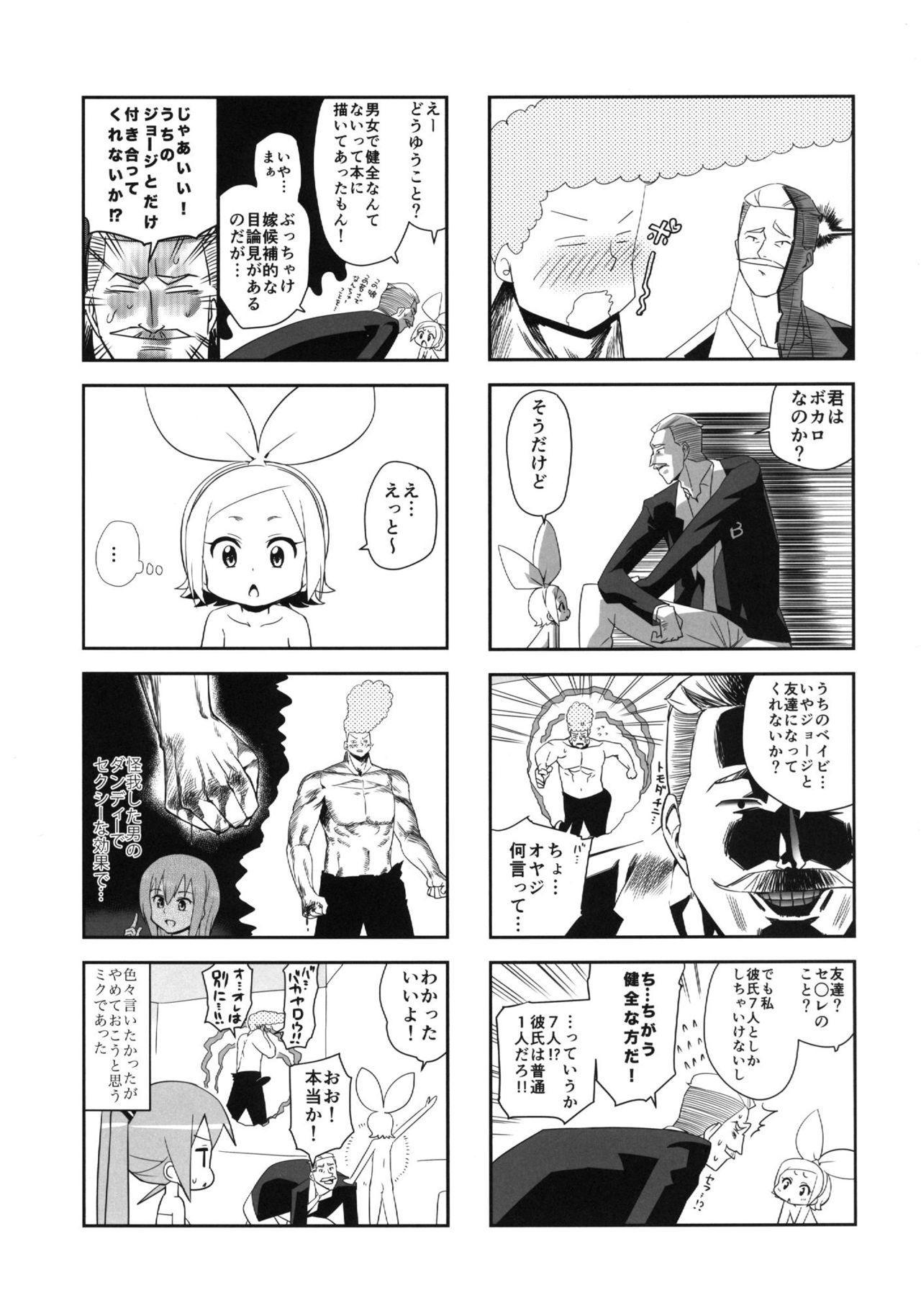 Mikkumiku na Hannou volume. 5 45