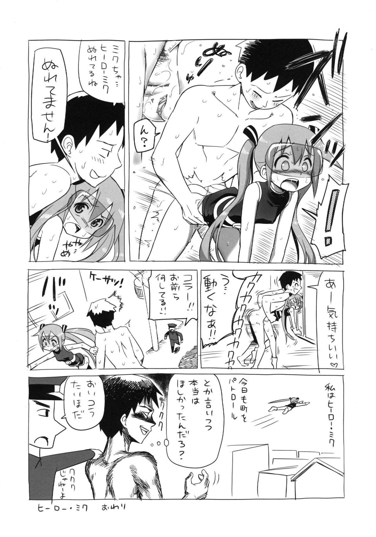Mikkumiku na Hannou volume. 5 48