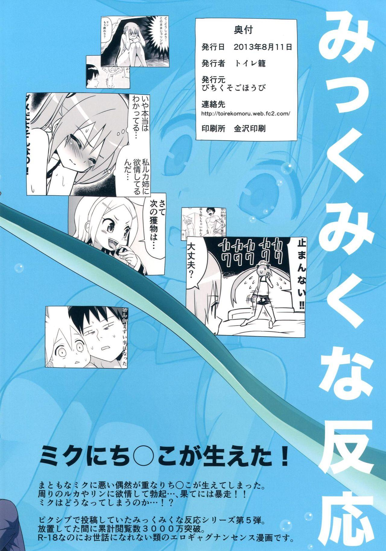 Mikkumiku na Hannou volume. 5 49
