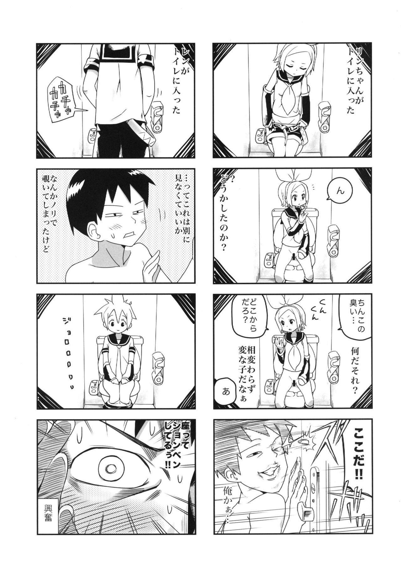Mikkumiku na Hannou volume. 5 7