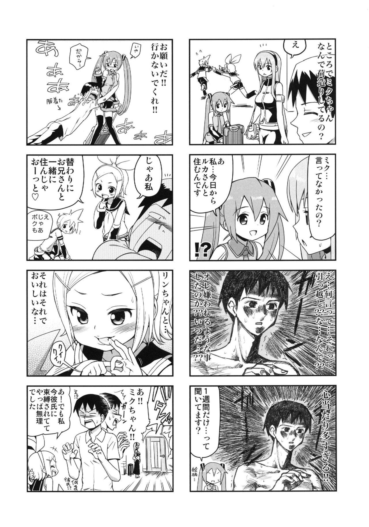 Mikkumiku na Hannou volume. 5 8