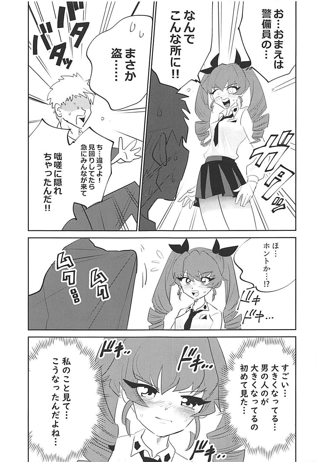 Koko ga Anzio no Kouishitsu desu 9