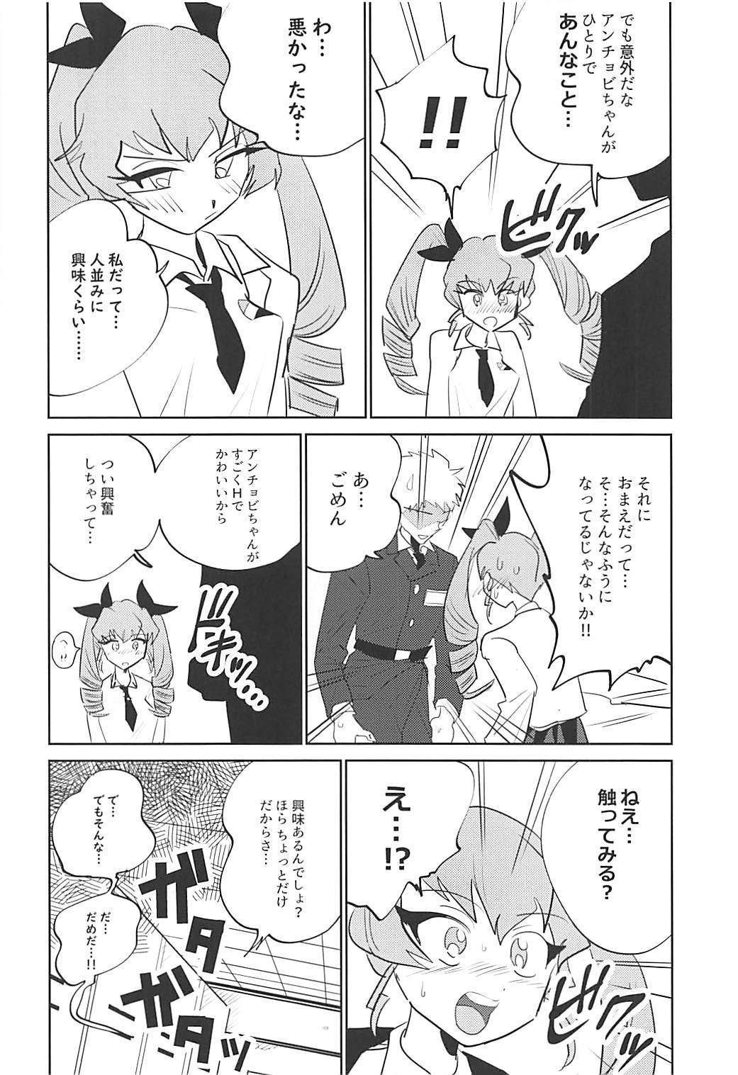 Koko ga Anzio no Kouishitsu desu 10