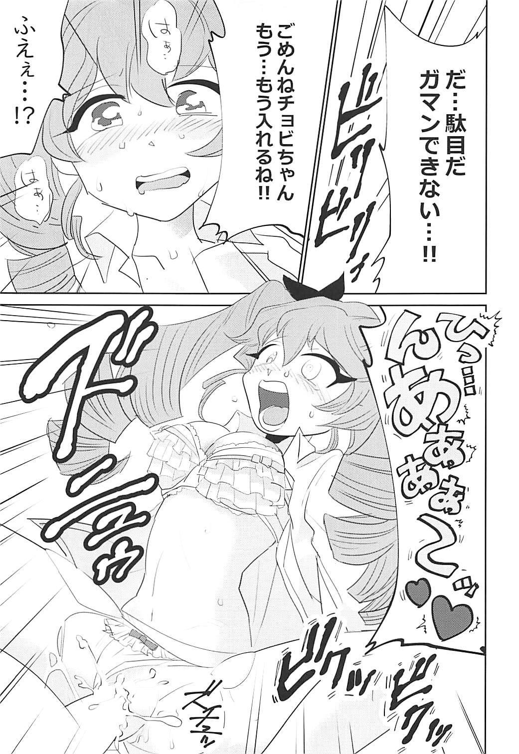 Koko ga Anzio no Kouishitsu desu 13