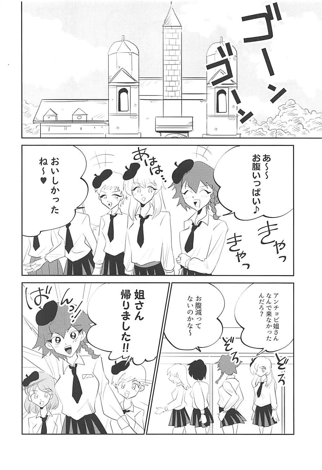 Koko ga Anzio no Kouishitsu desu 18