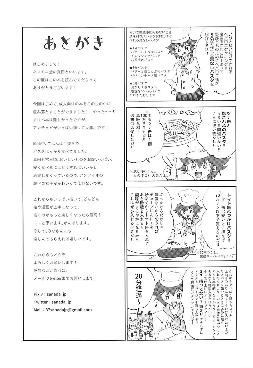 Koko ga Anzio no Kouishitsu desu 23