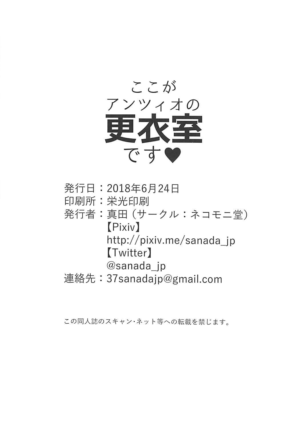 Koko ga Anzio no Kouishitsu desu 24