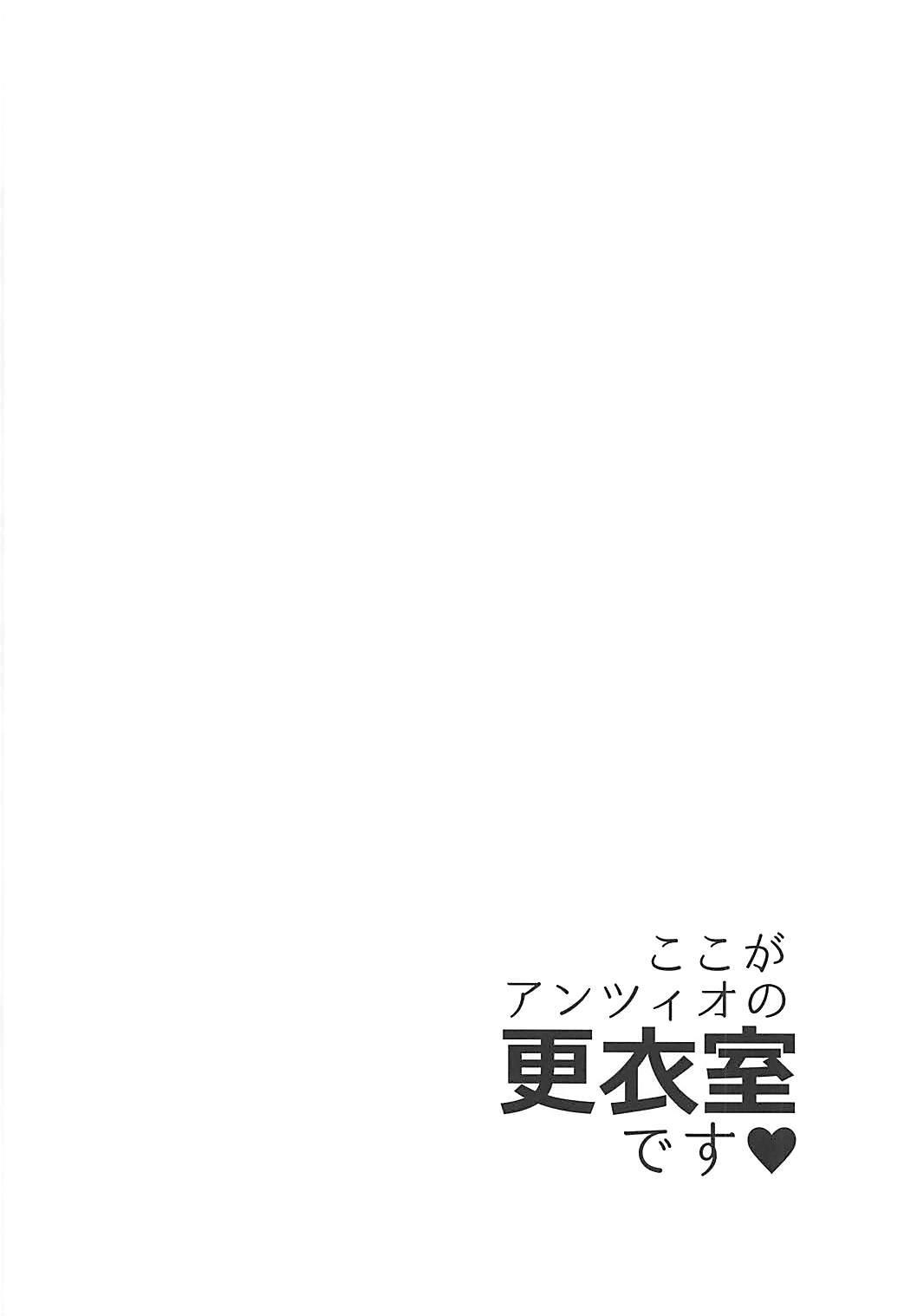 Koko ga Anzio no Kouishitsu desu 2