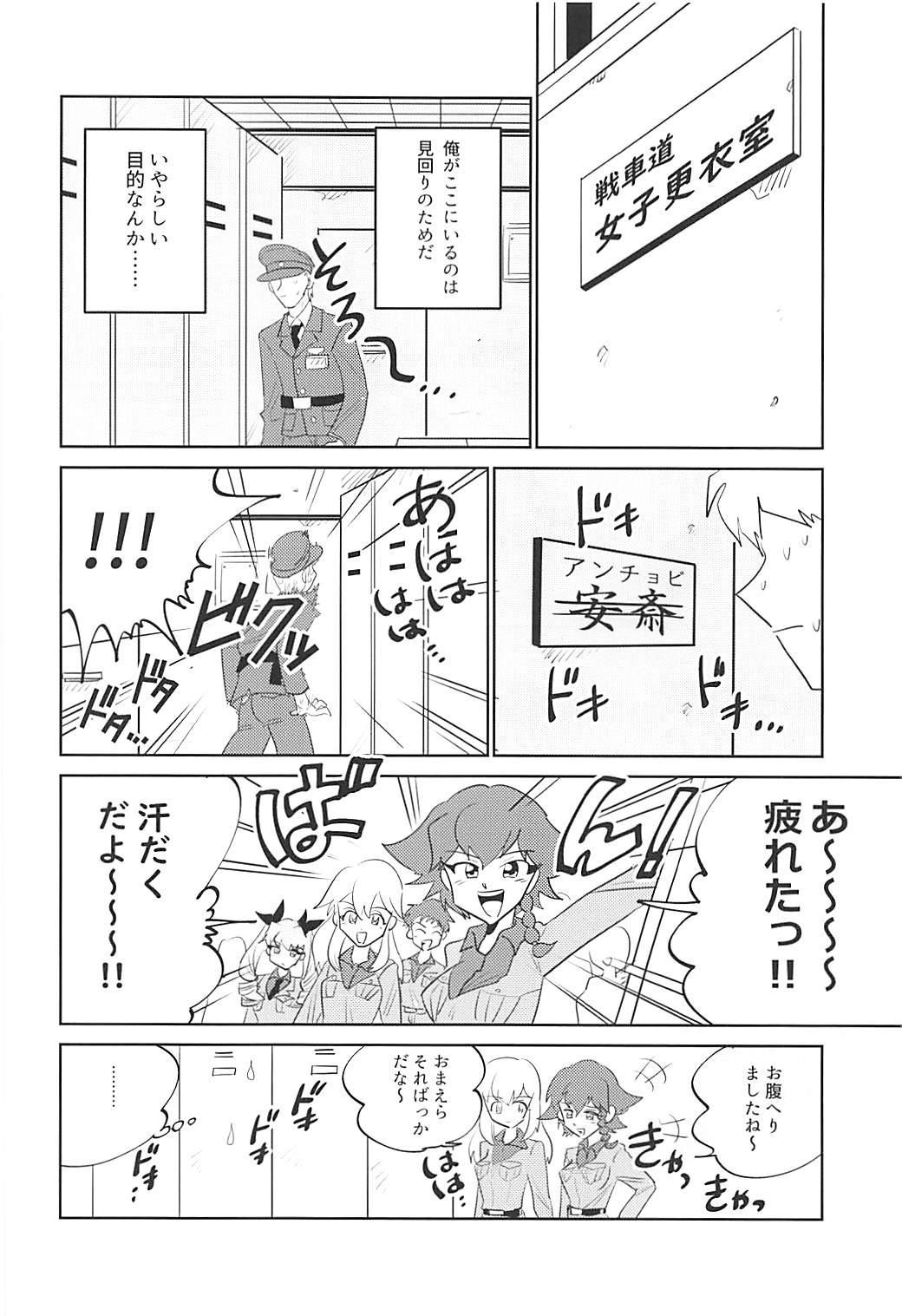 Koko ga Anzio no Kouishitsu desu 4