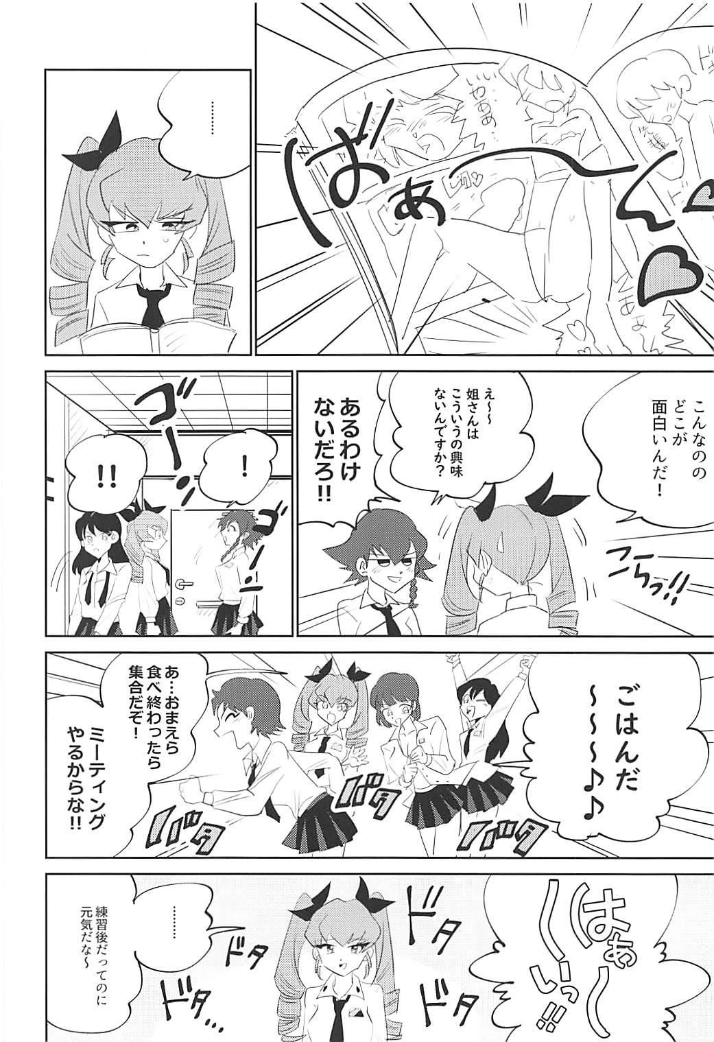 Koko ga Anzio no Kouishitsu desu 6